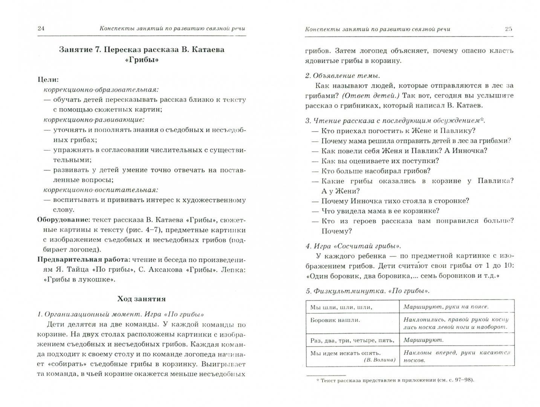 Иллюстрация 1 из 10 для Говорим правильно в 6-7 лет. Конспекты занятий по развитию связной речи в подготовительной к школе - Оксана Гомзяк   Лабиринт - книги. Источник: Лабиринт