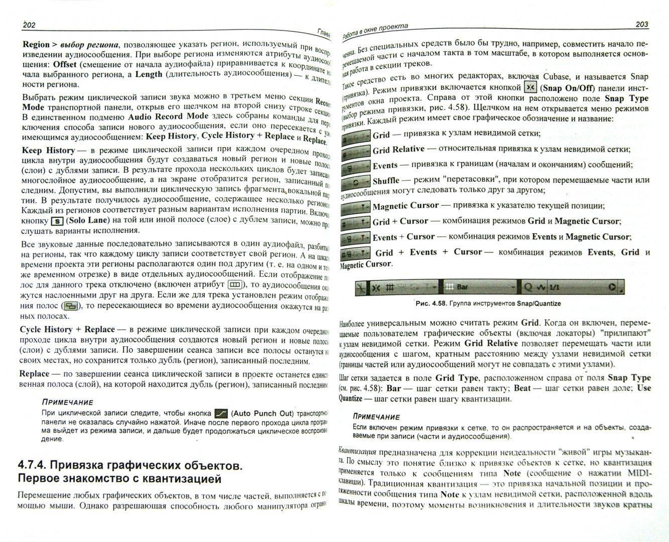Иллюстрация 1 из 14 для Steinberg Cubase. Создание музыки на компьютере - Петелин, Петелин   Лабиринт - книги. Источник: Лабиринт