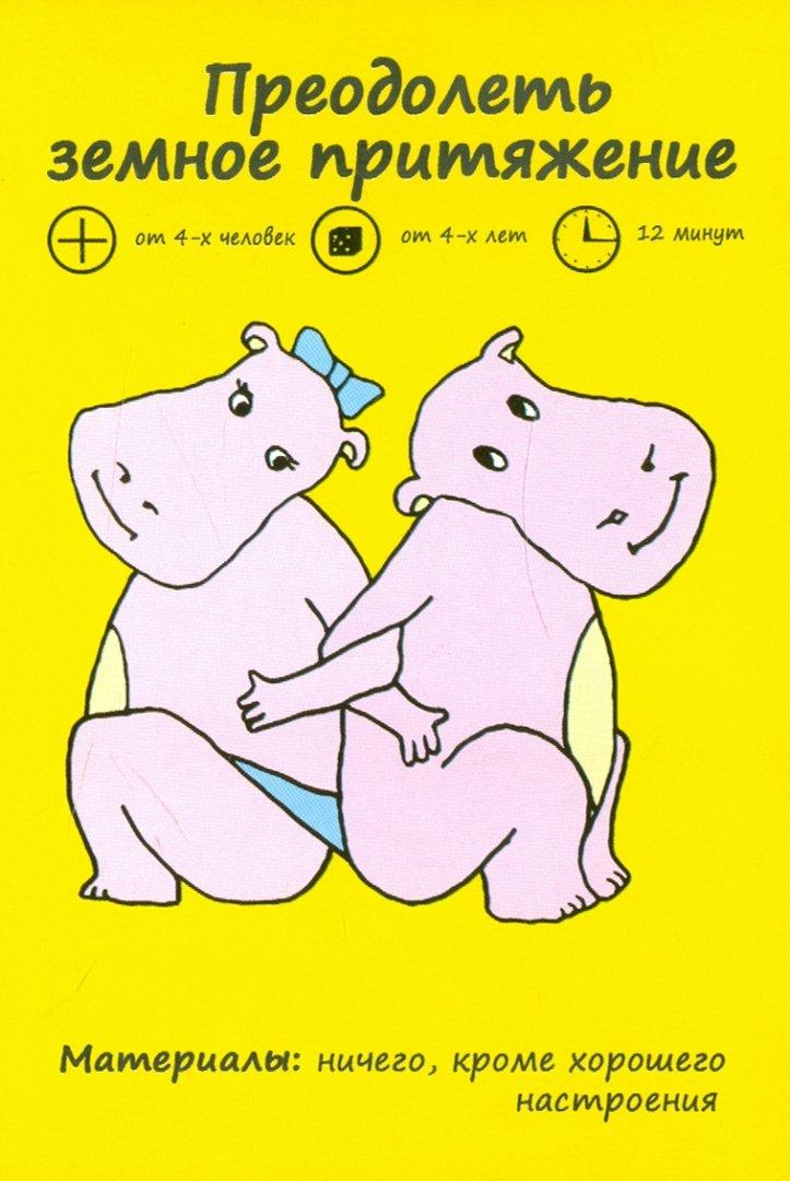 """Иллюстрация 1 из 7 для Комплект карточек """"Быстрые ножки! """"   Лабиринт - книги. Источник: Лабиринт"""