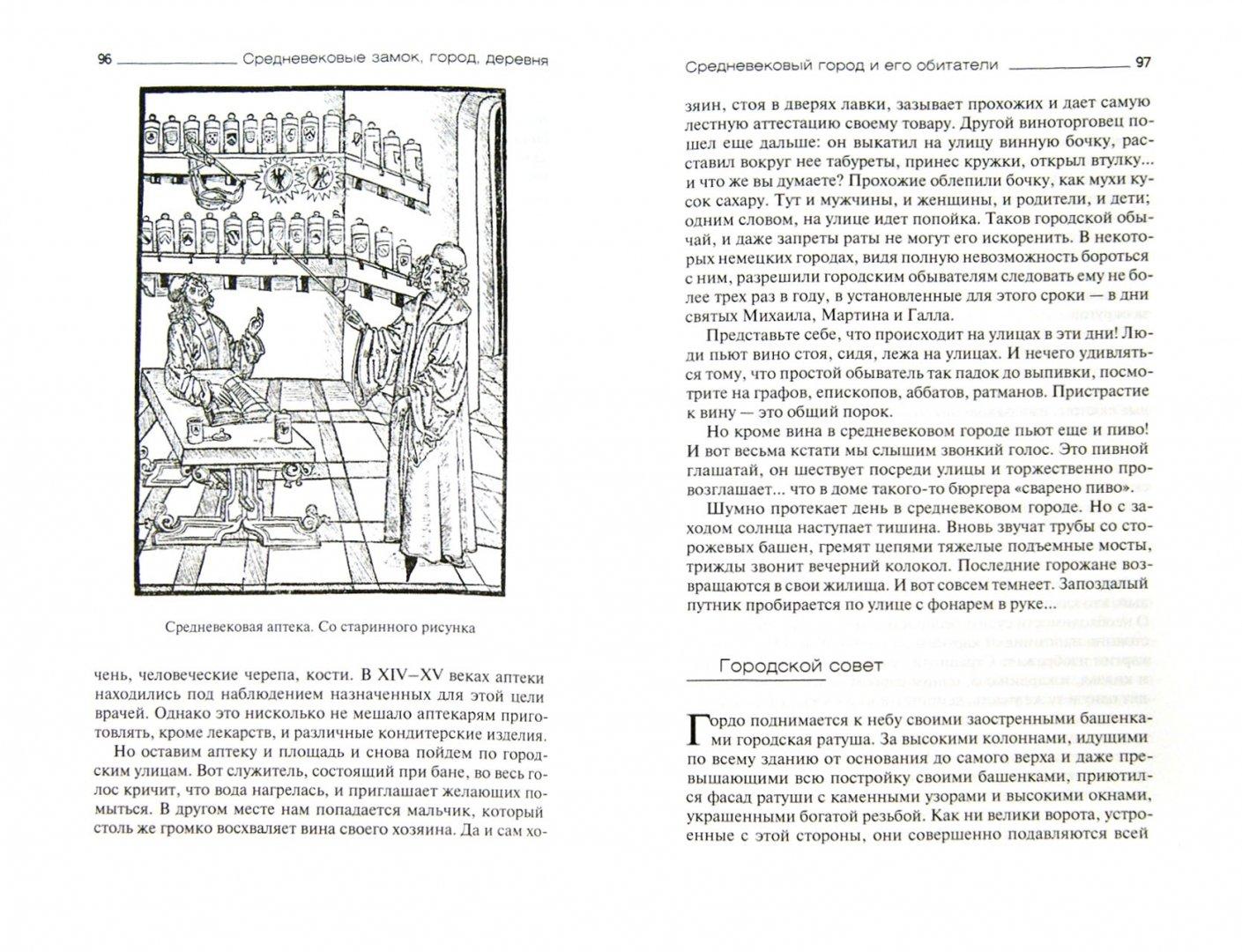 Иллюстрация 1 из 28 для Средневековые замок, город, деревня и их обитатели - Константин Иванов | Лабиринт - книги. Источник: Лабиринт