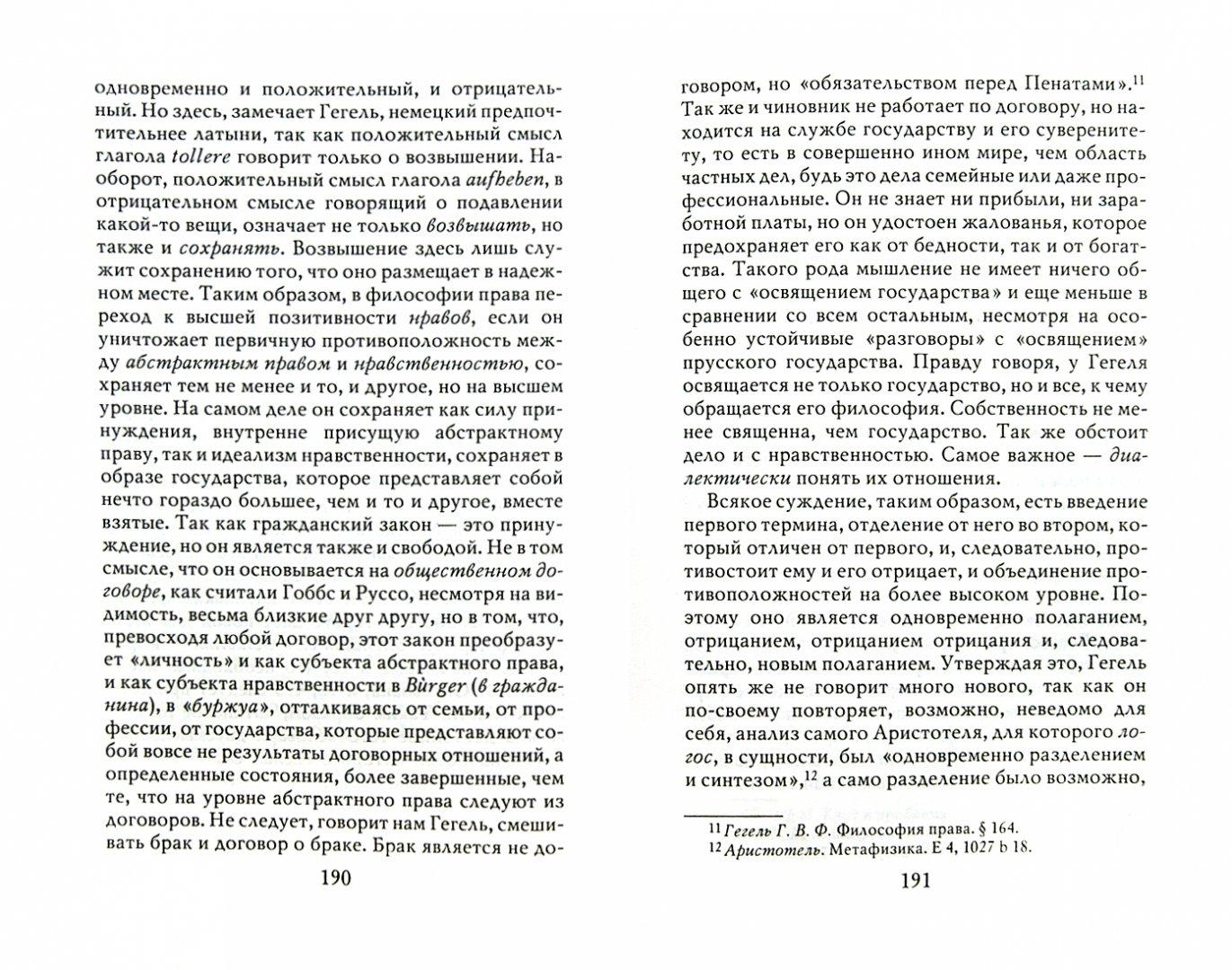 Иллюстрация 1 из 40 для Диалог с Хайдеггером.  В 4-х книгах. Книга 2. Новоевропейская философия - Жан Бофре | Лабиринт - книги. Источник: Лабиринт