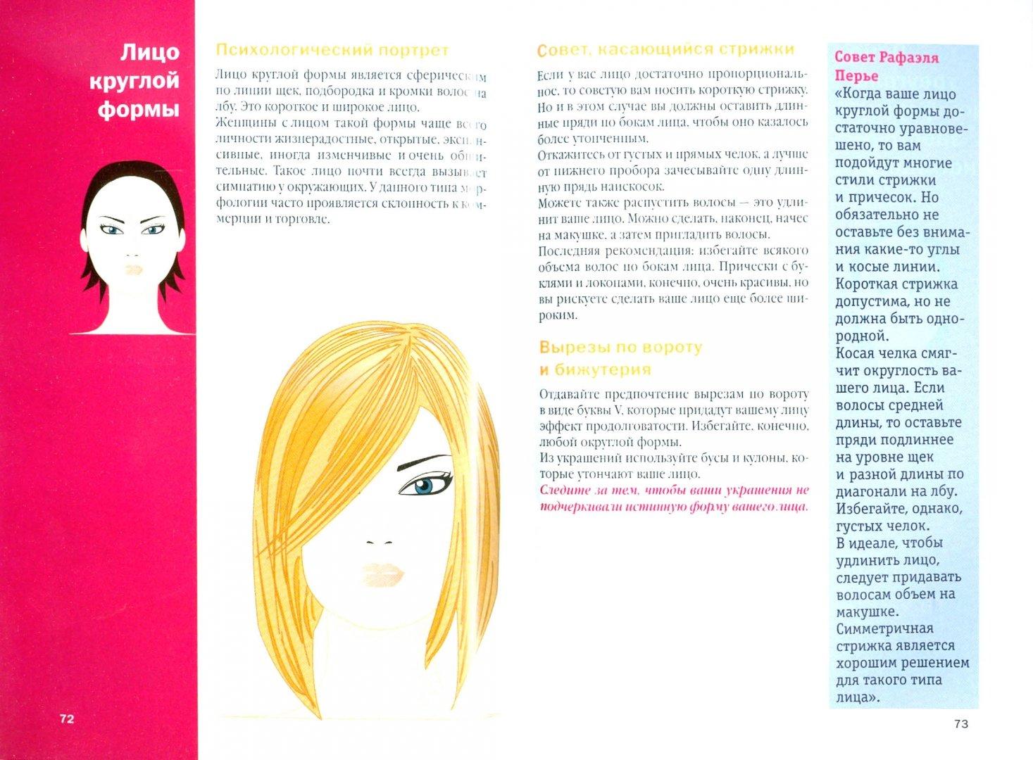 Иллюстрация 1 из 10 для Твой инструктор по визажу - Герен, Герен   Лабиринт - книги. Источник: Лабиринт