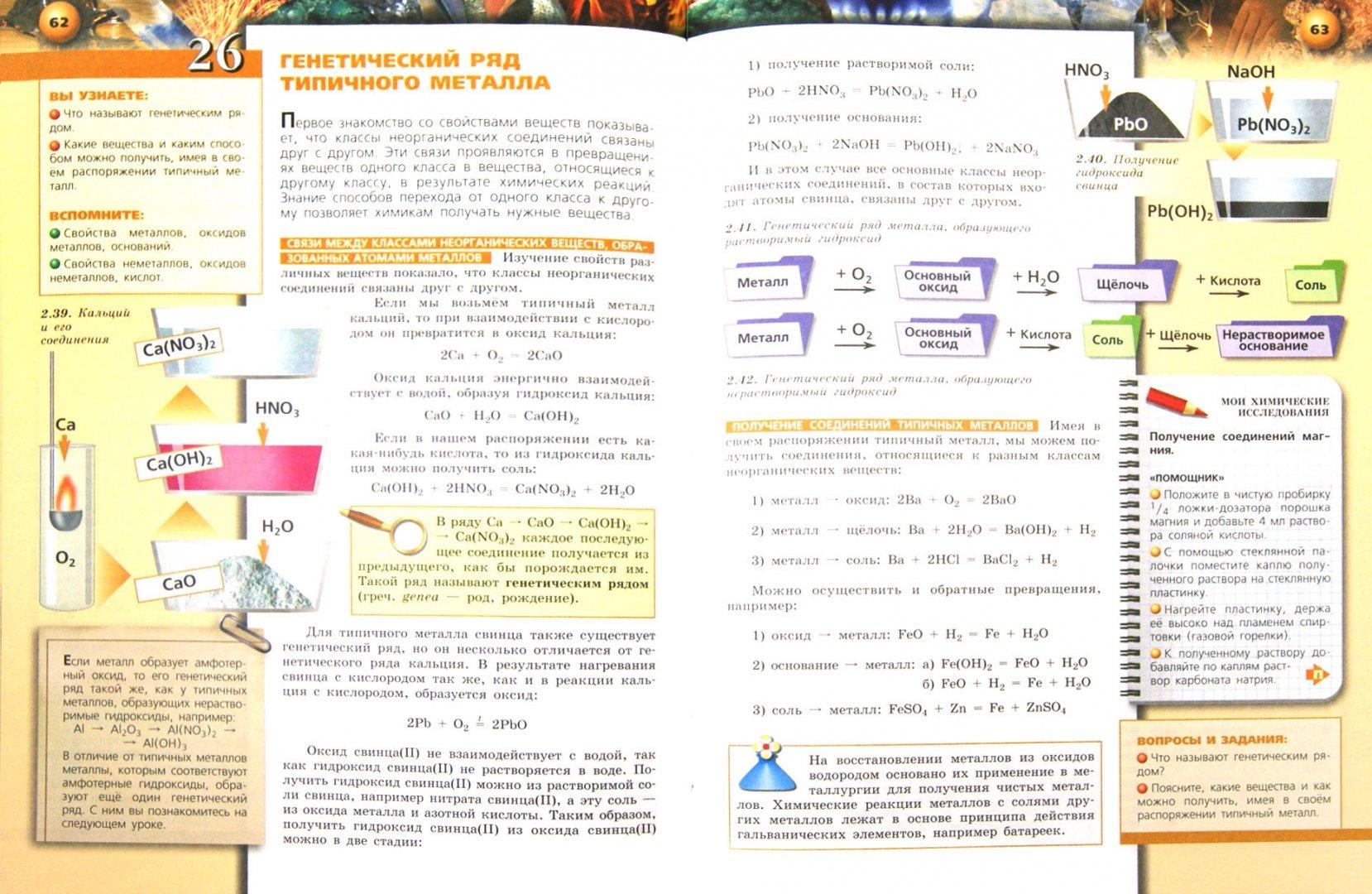 Иллюстрация 1 из 41 для Химия. 8 класс. Учебник для общеобразовательных учреждений. ФГОС (+DVD) - Алексей Журин | Лабиринт - книги. Источник: Лабиринт
