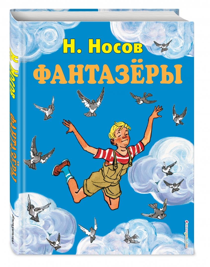 Иллюстрация 1 из 61 для Фантазеры - Николай Носов | Лабиринт - книги. Источник: Лабиринт