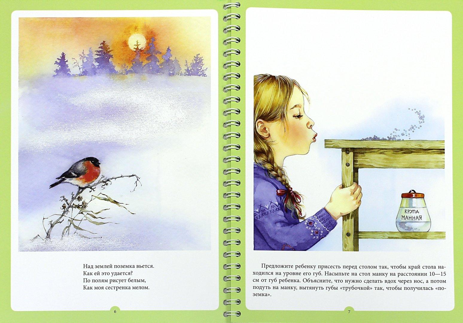 Иллюстрация 1 из 34 для Веселая дыхательная гимнастика. ФГОС - Наталия Нищева | Лабиринт - книги. Источник: Лабиринт