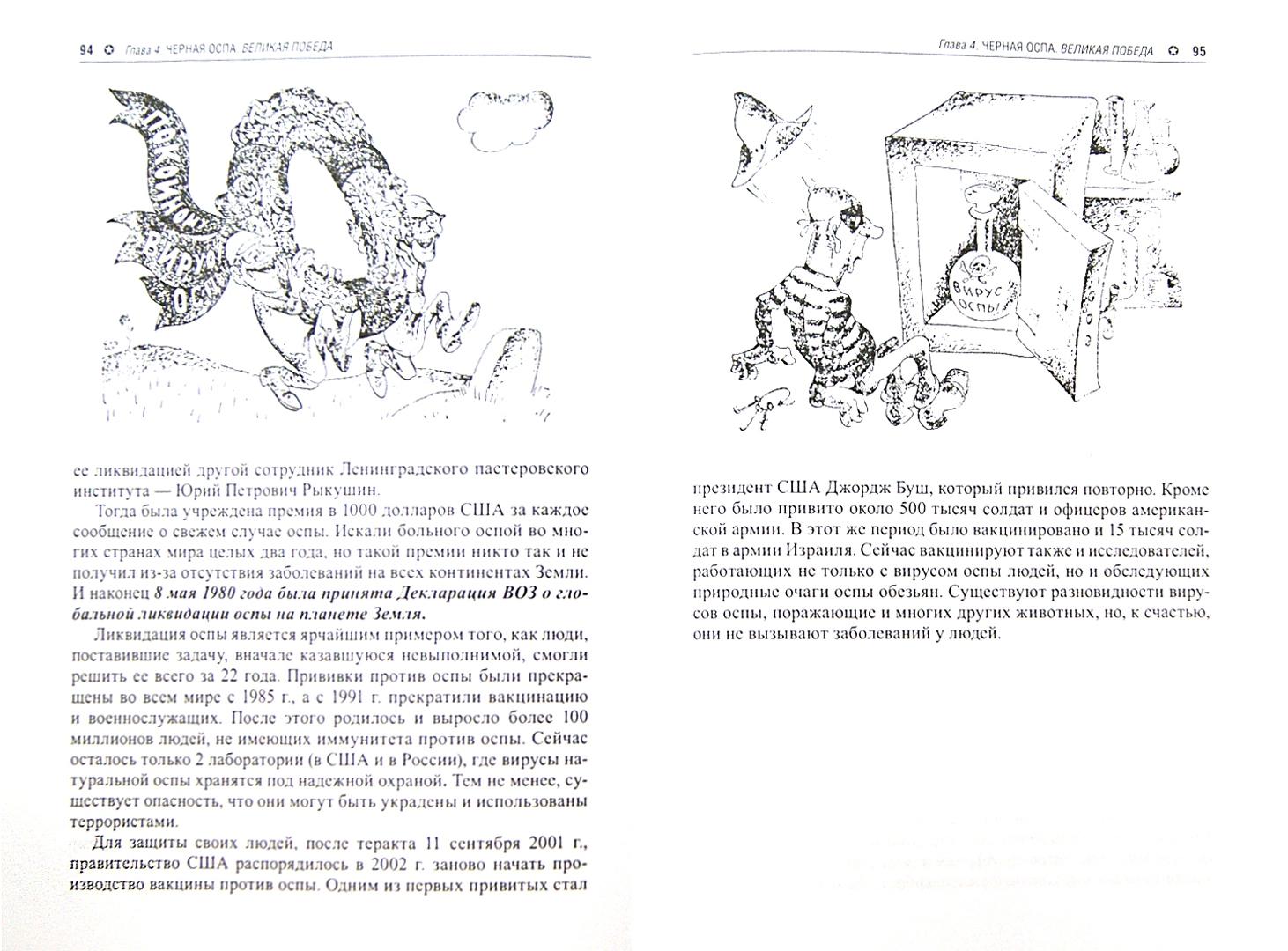 Иллюстрация 1 из 22 для Сражение с невидимками или борьба за жизнь - Смородинцев, Смородинцева | Лабиринт - книги. Источник: Лабиринт