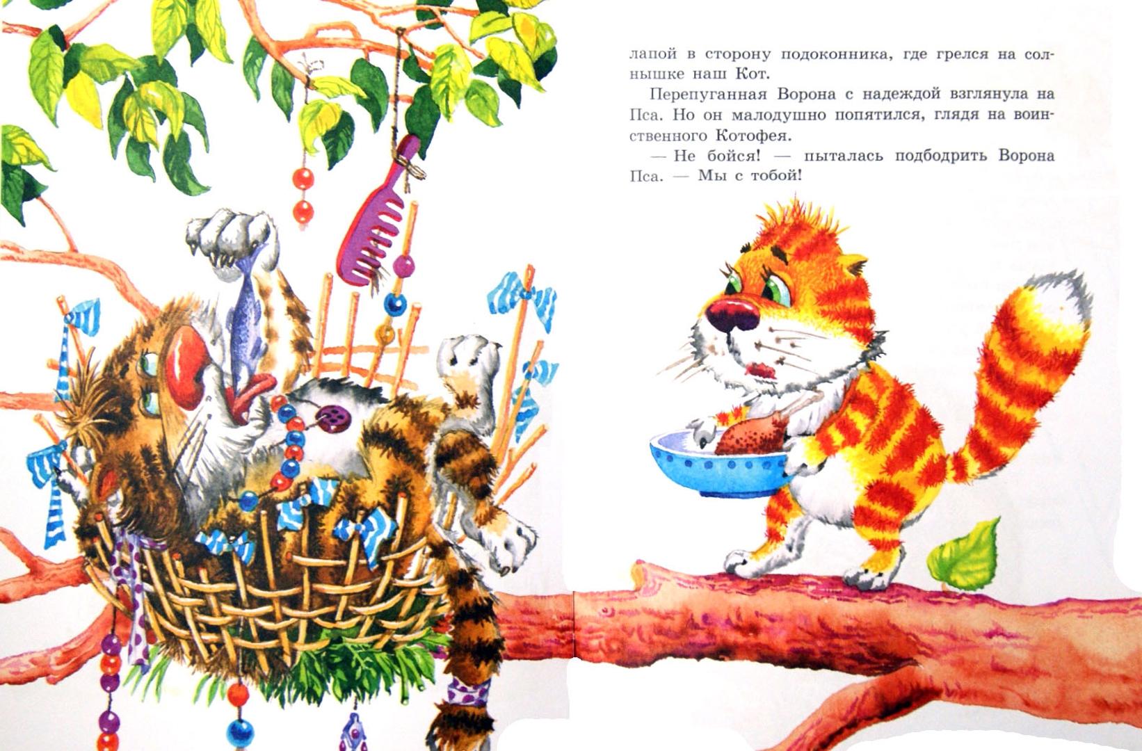 Иллюстрация 1 из 25 для Хитрая ворона. Ворона, которая хотела стать котом - Альберт Иванов | Лабиринт - книги. Источник: Лабиринт