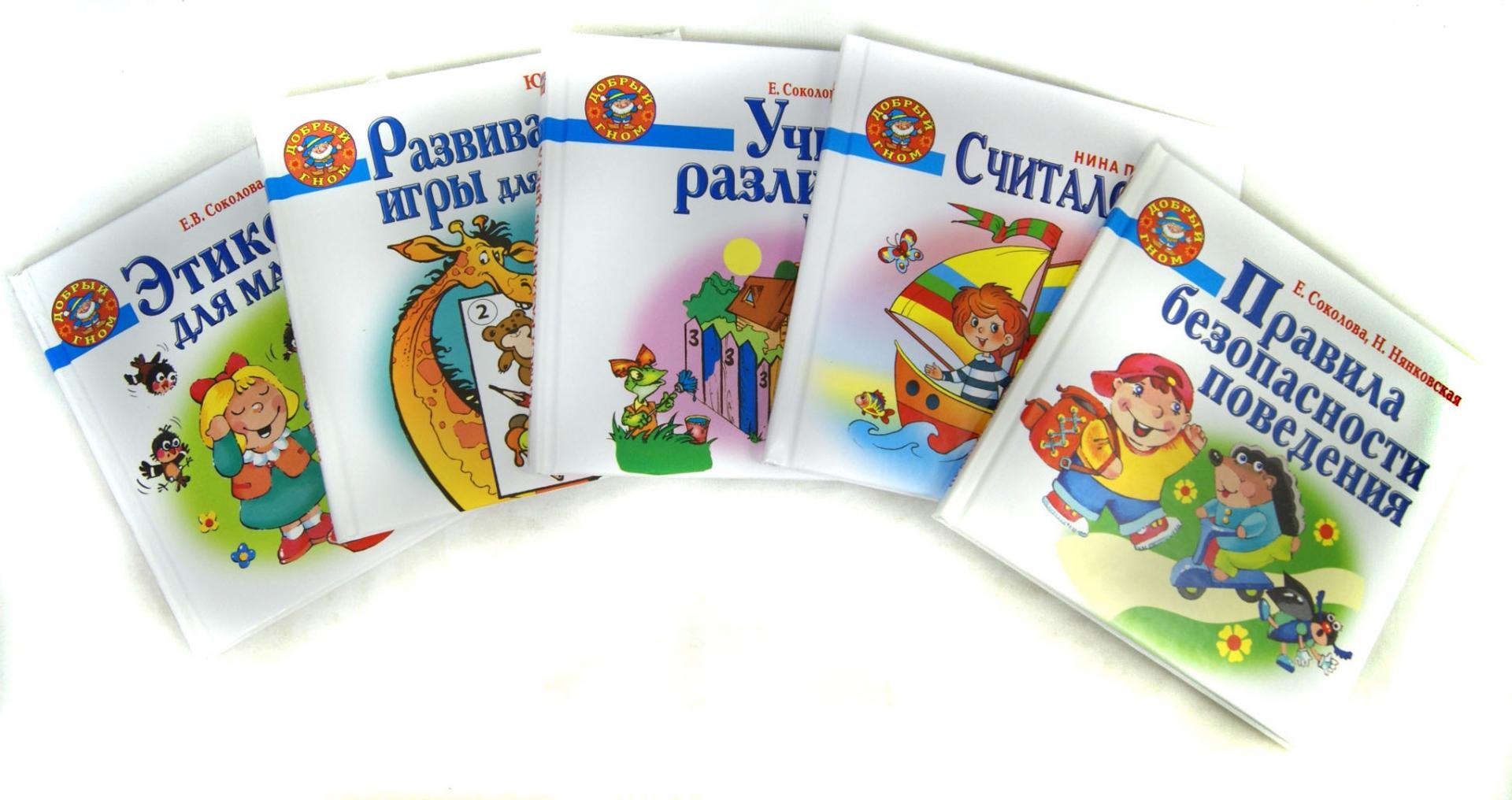 Иллюстрация 1 из 20 для Первые книжки для маленьких умничек. Комплект из 5 книг - Соколова, Нянковская, Вавилов | Лабиринт - книги. Источник: Лабиринт