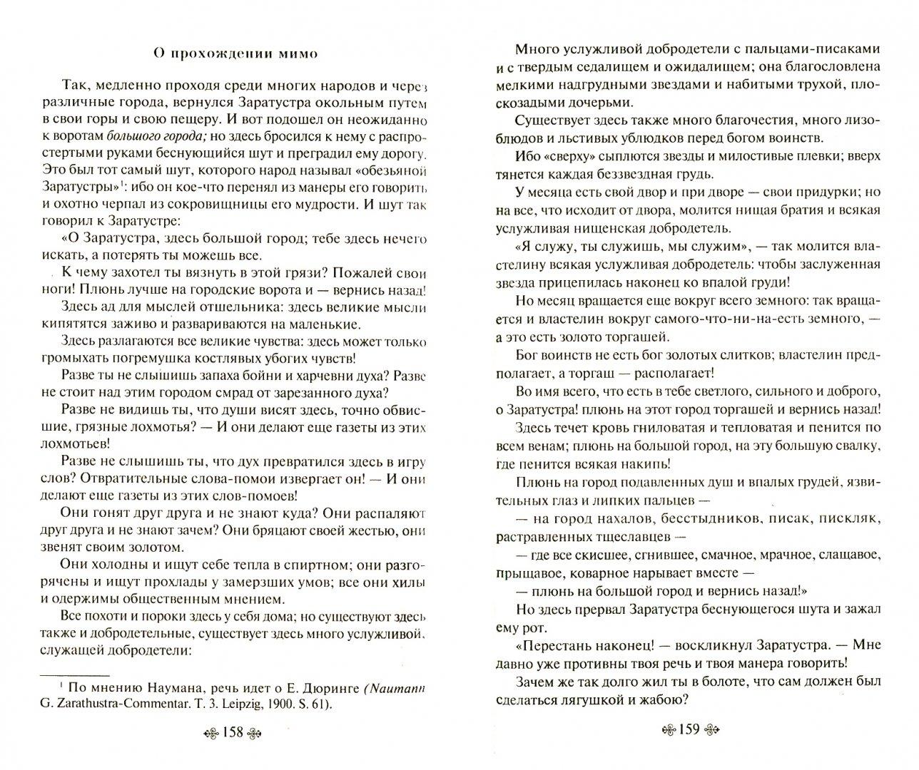Иллюстрация 1 из 13 для По ту сторону добра и зла - Фридрих Ницше | Лабиринт - книги. Источник: Лабиринт