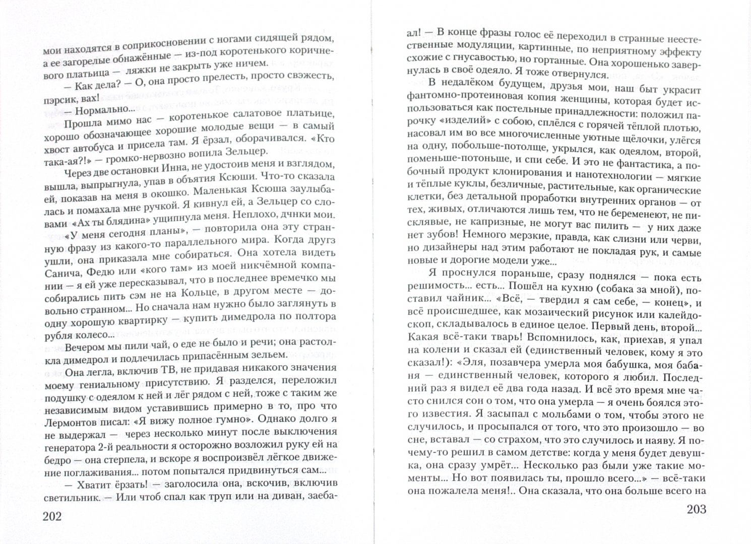 Иллюстрация 1 из 2 для Maxximum Exxtremum - Алексей Шепелев | Лабиринт - книги. Источник: Лабиринт