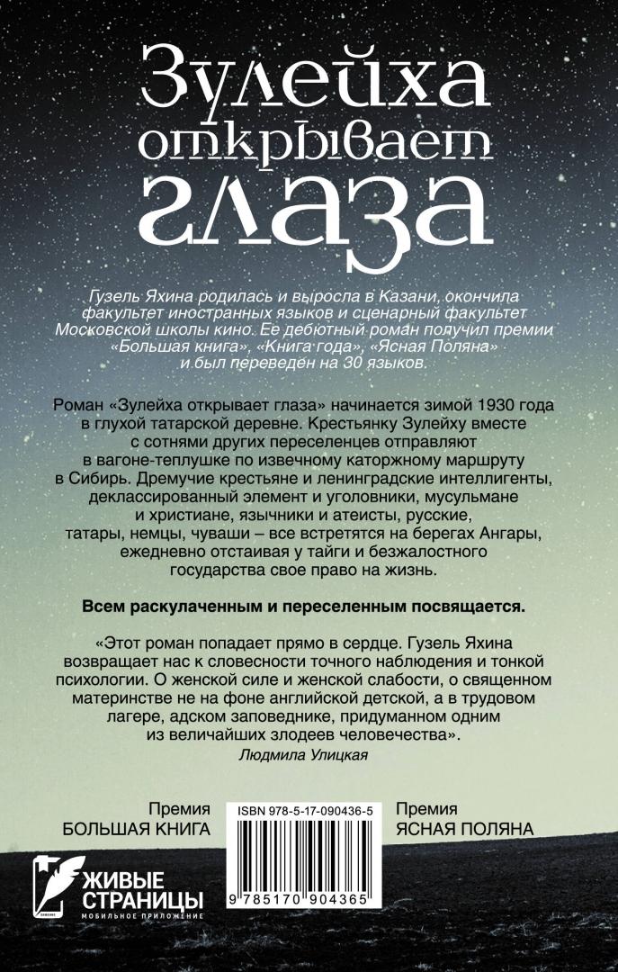 Иллюстрация 1 из 69 для Зулейха открывает глаза - Гузель Яхина   Лабиринт - книги. Источник: Лабиринт