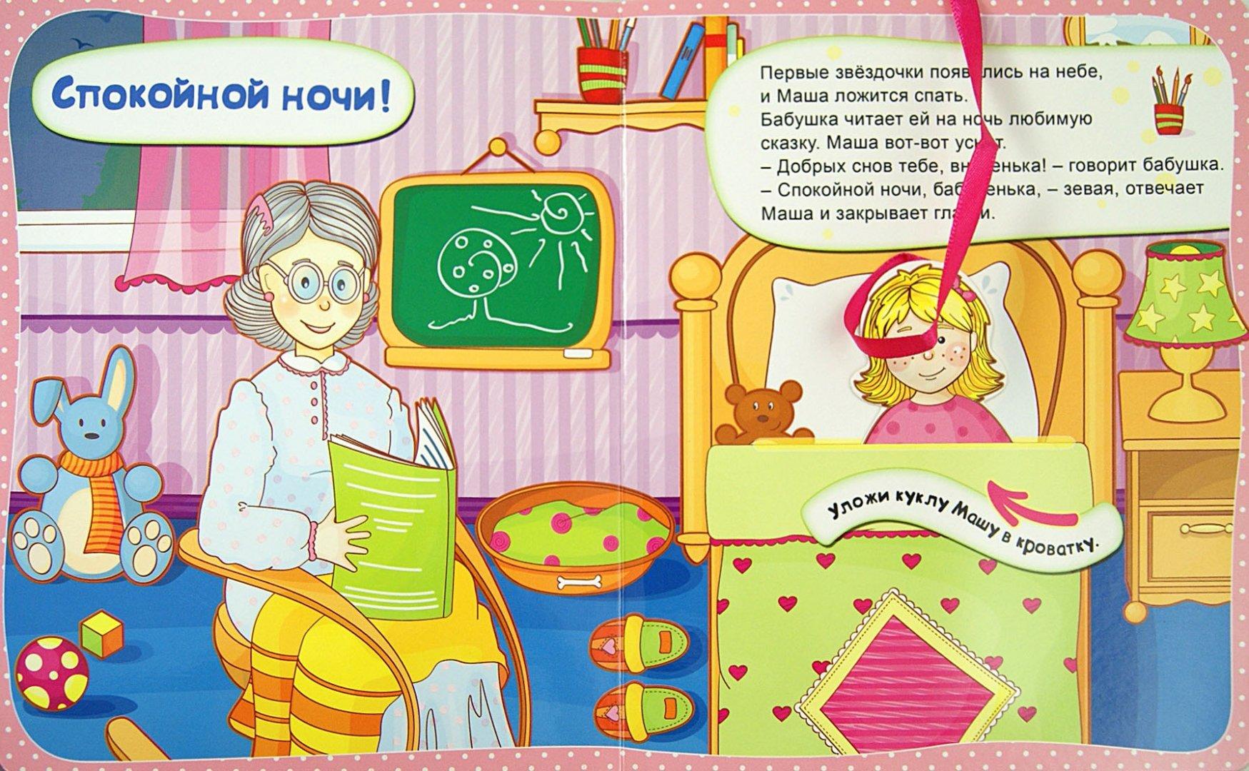 Иллюстрация 1 из 32 для Машин день - Елена Мирная   Лабиринт - книги. Источник: Лабиринт