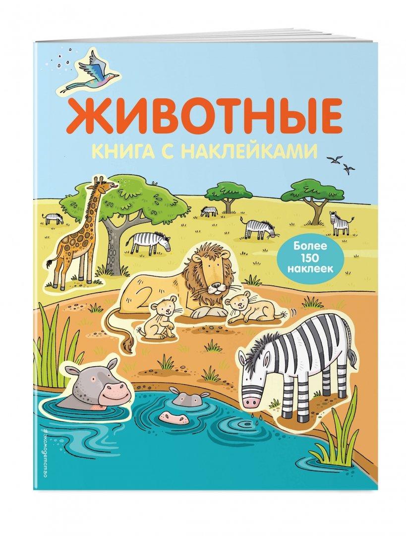 Иллюстрация 1 из 24 для Животные. Книга с наклейками (для детей от 4-х лет) | Лабиринт - книги. Источник: Лабиринт