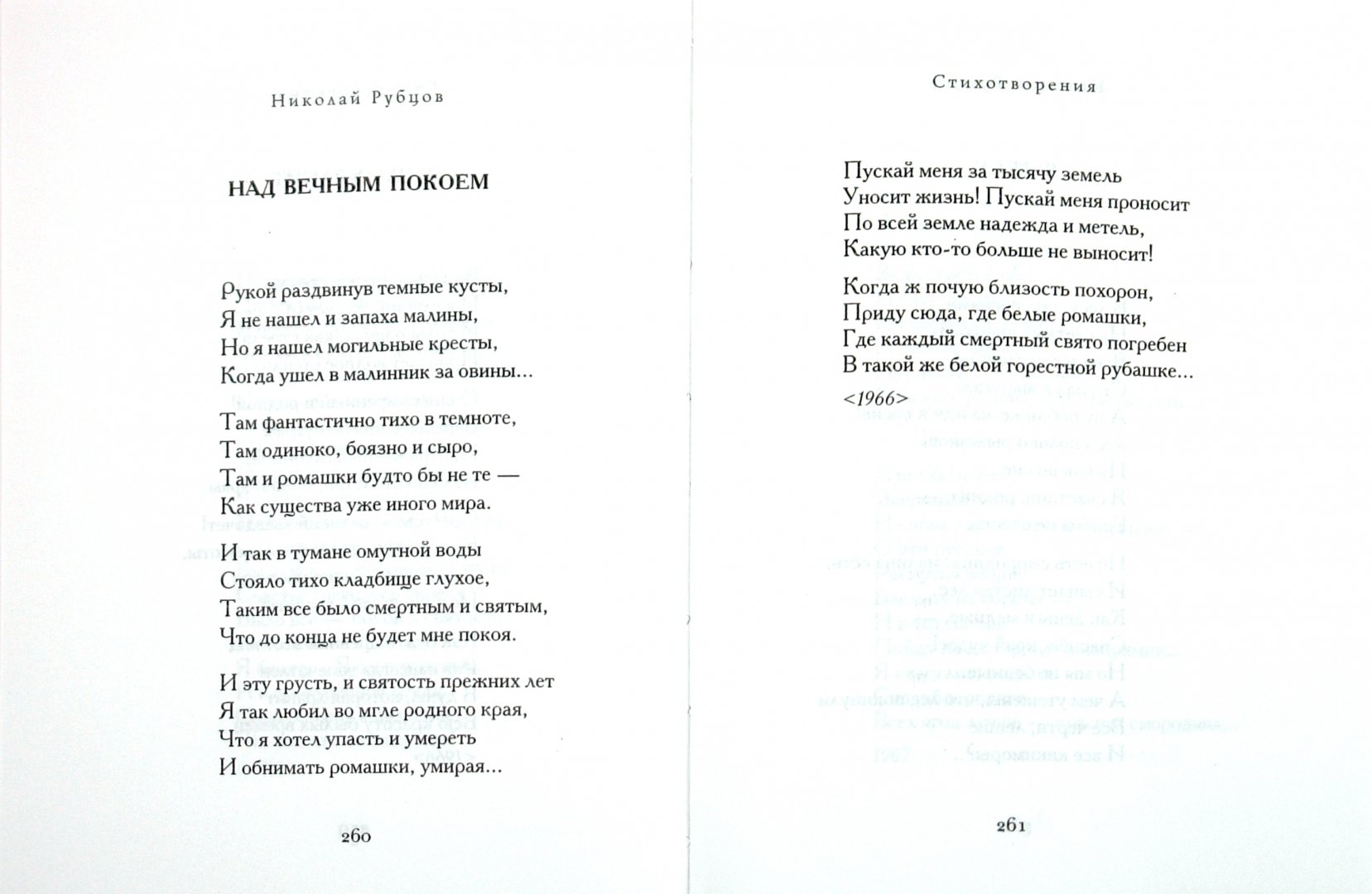 это короткие стихи михаила рубцова сравнению обычными породами