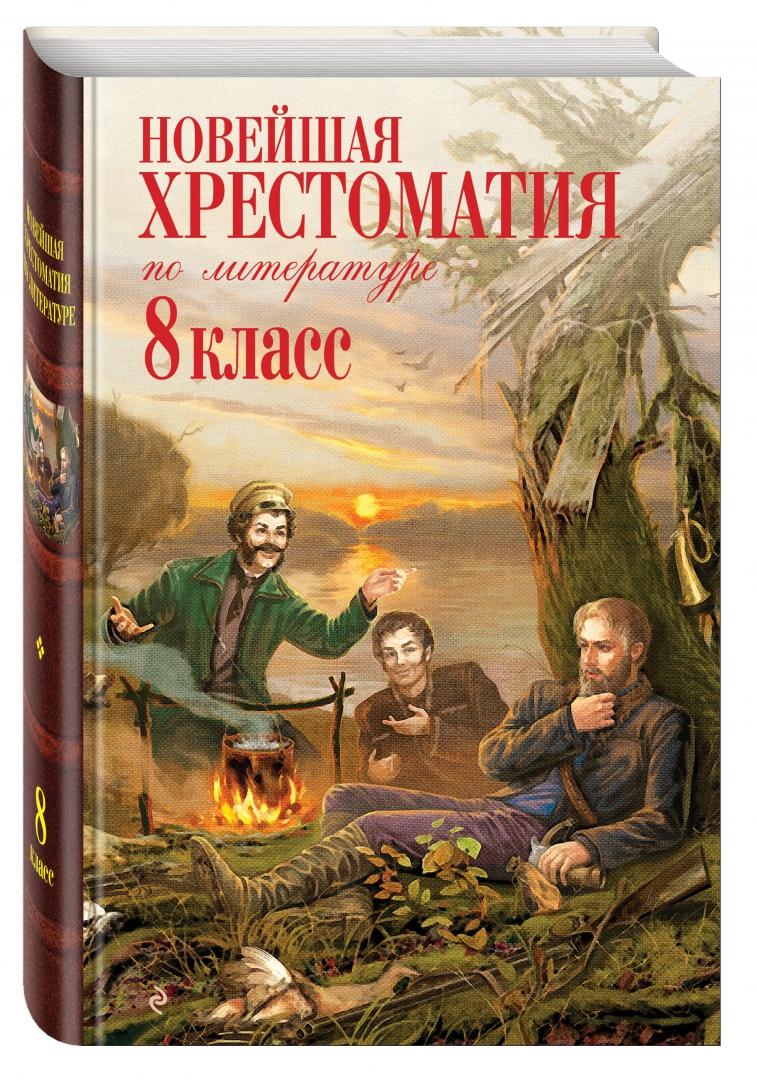 Иллюстрация 1 из 24 для Новейшая хрестоматия по литературе: 8 класс   Лабиринт - книги. Источник: Лабиринт
