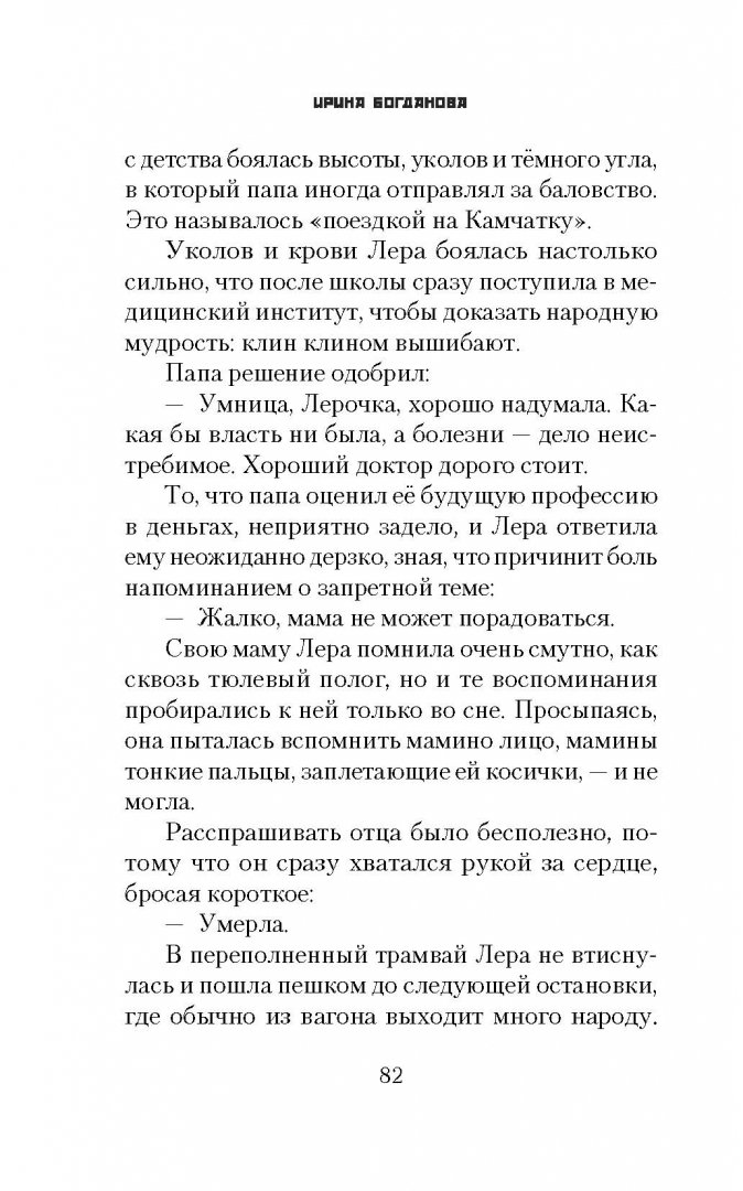 Иллюстрация 27 из 49 для Мера бытия - Ирина Богданова | Лабиринт - книги. Источник: Лабиринт