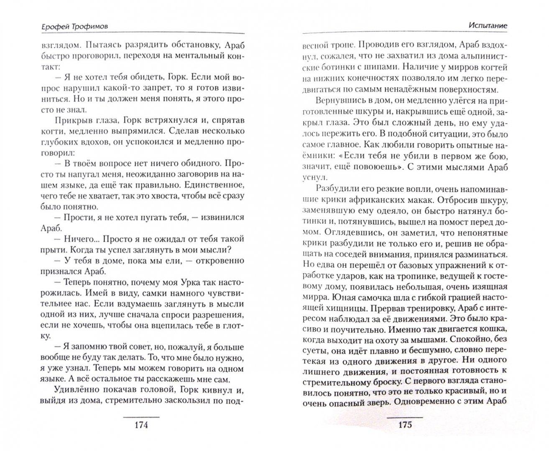 Иллюстрация 1 из 2 для Пес войны 2. Испытание - Ерофей Трофимов   Лабиринт - книги. Источник: Лабиринт