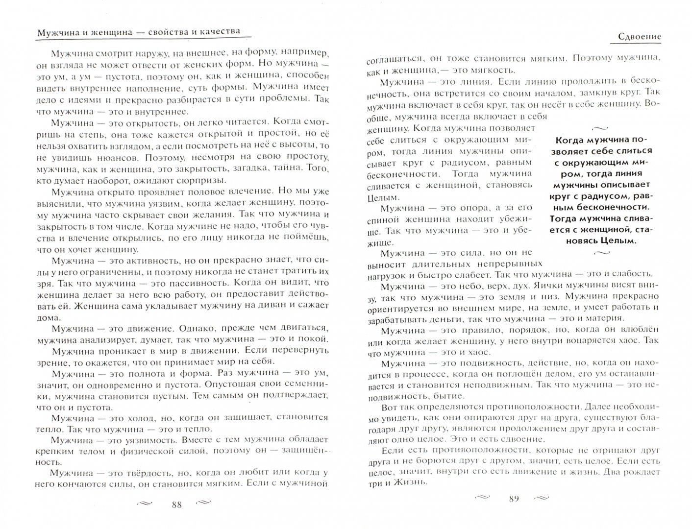 Иллюстрация 1 из 2 для Обретение Силы. Мужчина и Женщина - Владимир Жикаренцев | Лабиринт - книги. Источник: Лабиринт