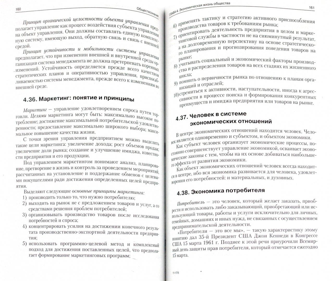 Иллюстрация 1 из 5 для Обществознание - Евгений Моисеев | Лабиринт - книги. Источник: Лабиринт