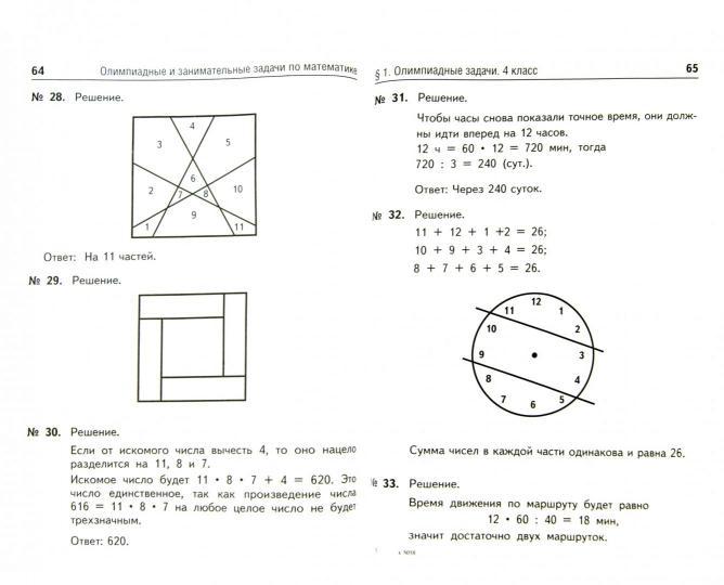 Решение занимательных математических задач егэ по физике оптика задачи с решениями