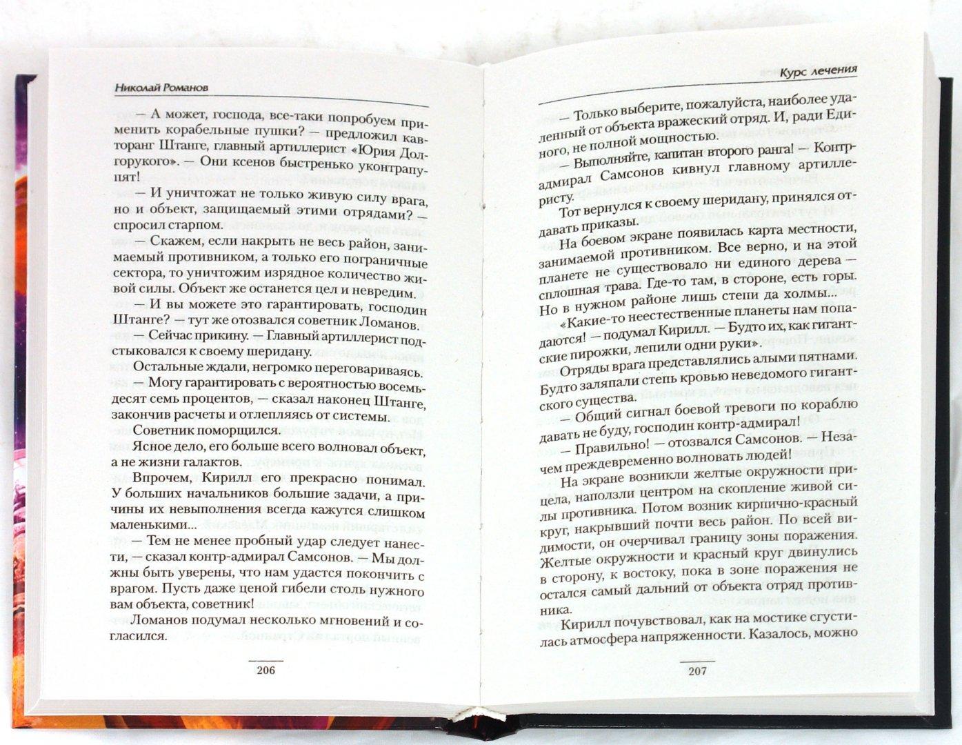 Иллюстрация 1 из 2 для Курс лечения - Николай Романов | Лабиринт - книги. Источник: Лабиринт