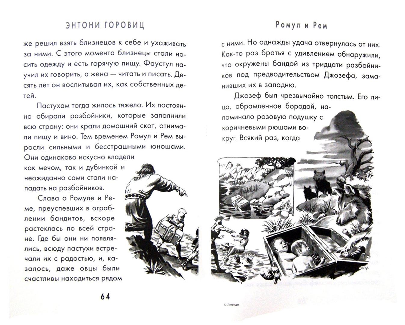 Иллюстрация 1 из 11 для Легенды: Приключения и сражения - Энтони Горовиц | Лабиринт - книги. Источник: Лабиринт