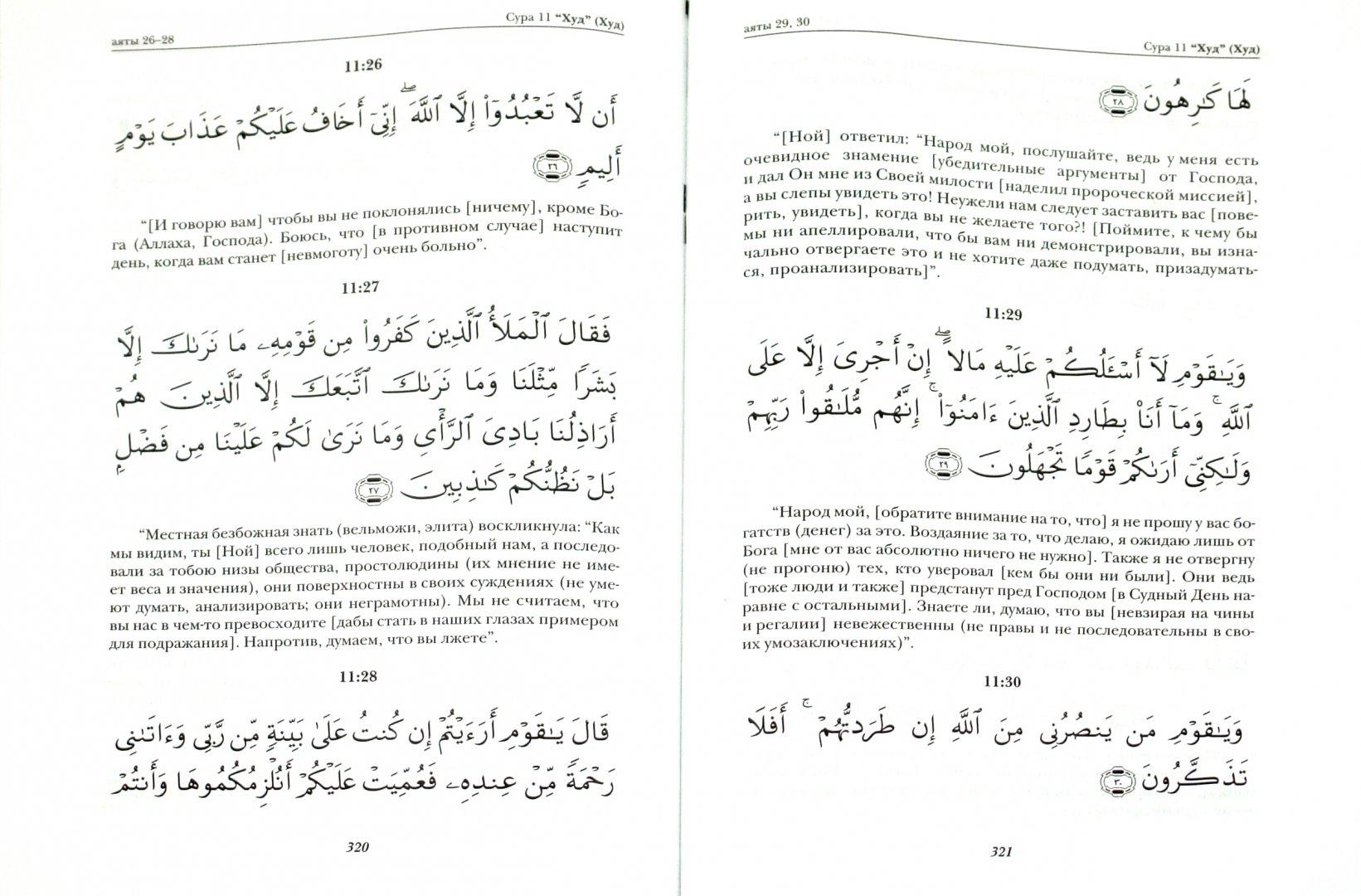 Иллюстрация 1 из 12 для Священный Коран. Смыслы. Том 2 - Шамиль Аляутдинов   Лабиринт - книги. Источник: Лабиринт