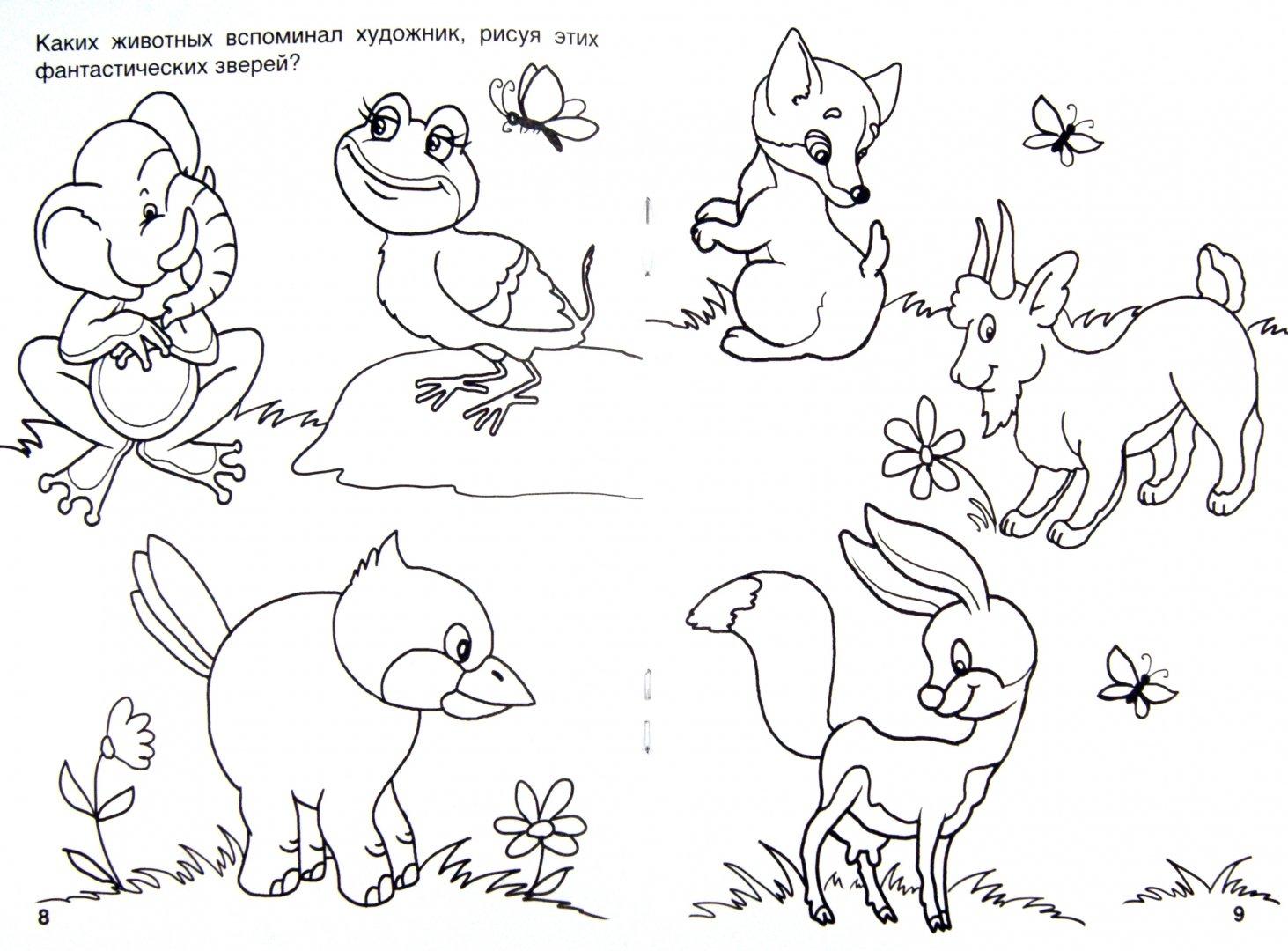 Иллюстрация 1 из 5 для А ну-ка, научись! - Марина Дружинина | Лабиринт - книги. Источник: Лабиринт