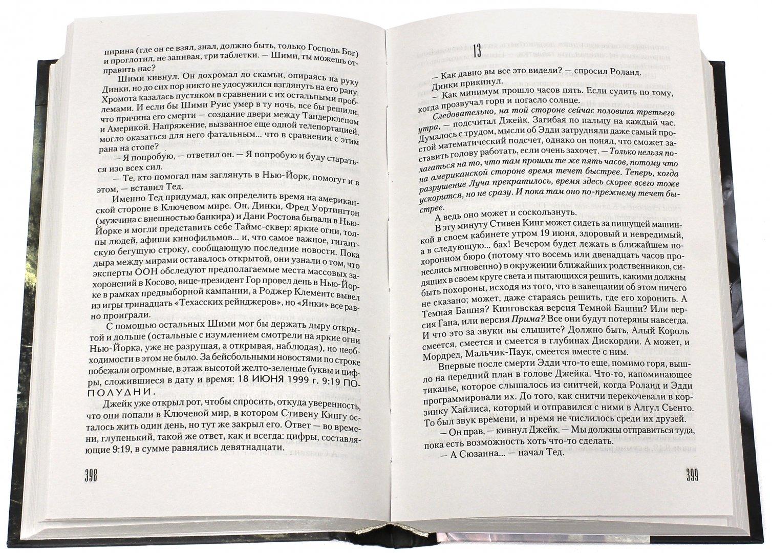 Иллюстрация 1 из 43 для Темная Башня - Стивен Кинг | Лабиринт - книги. Источник: Лабиринт