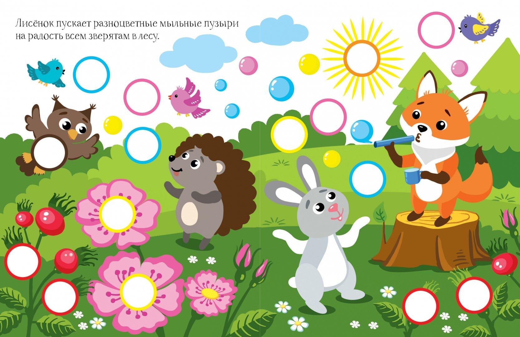 Иллюстрация 4 из 10 для Лисёнок | Лабиринт - книги. Источник: Лабиринт