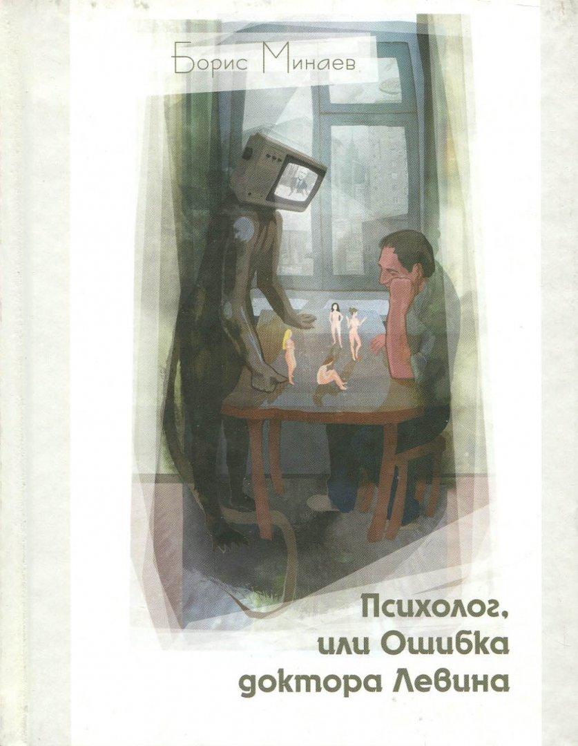 Иллюстрация 1 из 20 для Психолог, или Ошибка доктора Левина - Борис Минаев | Лабиринт - книги. Источник: Лабиринт