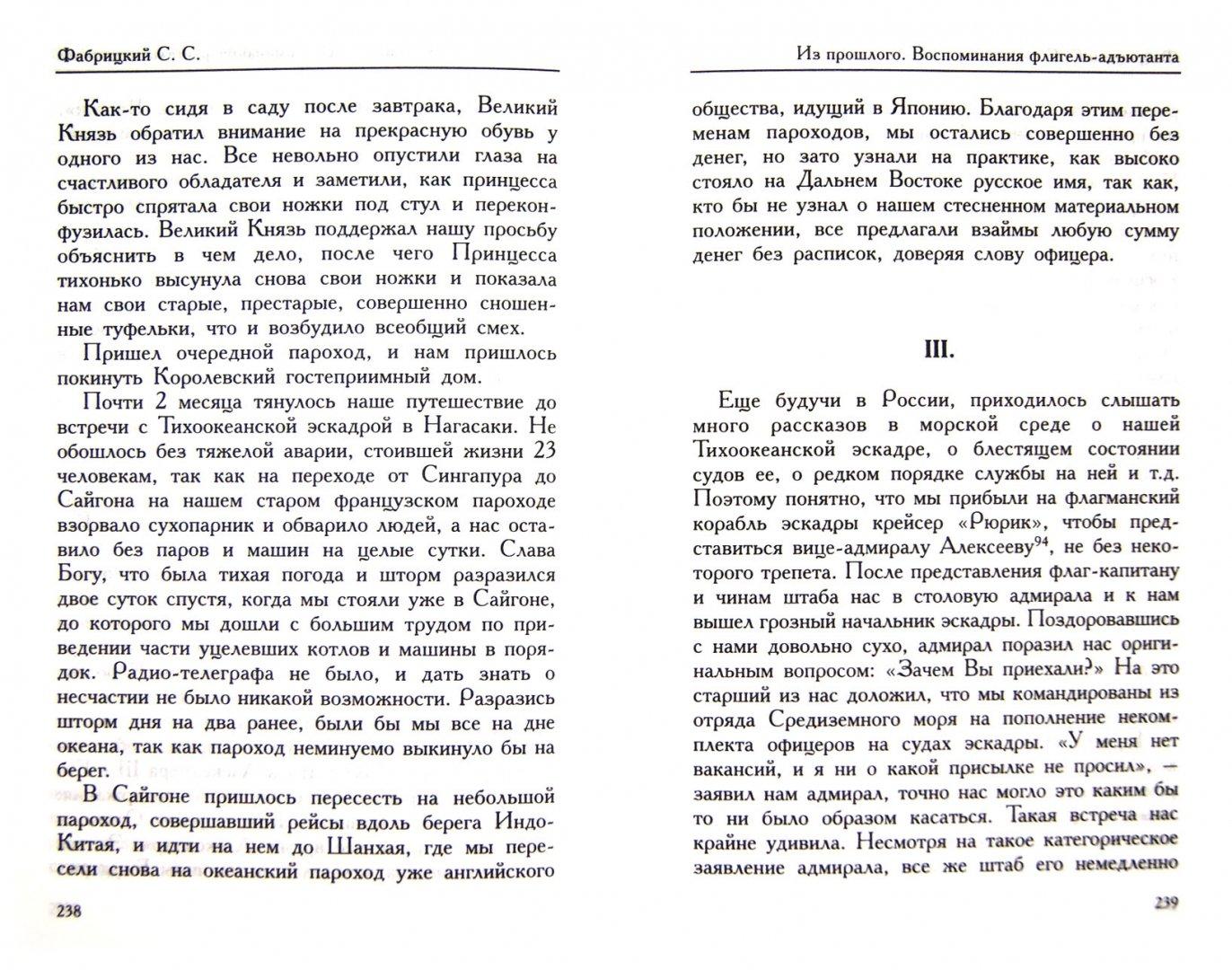 Иллюстрация 1 из 7 для Император Николай II. Тайны Российского императорского двора - В. Хрусталев   Лабиринт - книги. Источник: Лабиринт