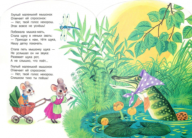 Иллюстрация 1 из 18 для Сказка о глупом мышонке - Самуил Маршак | Лабиринт - книги. Источник: Лабиринт