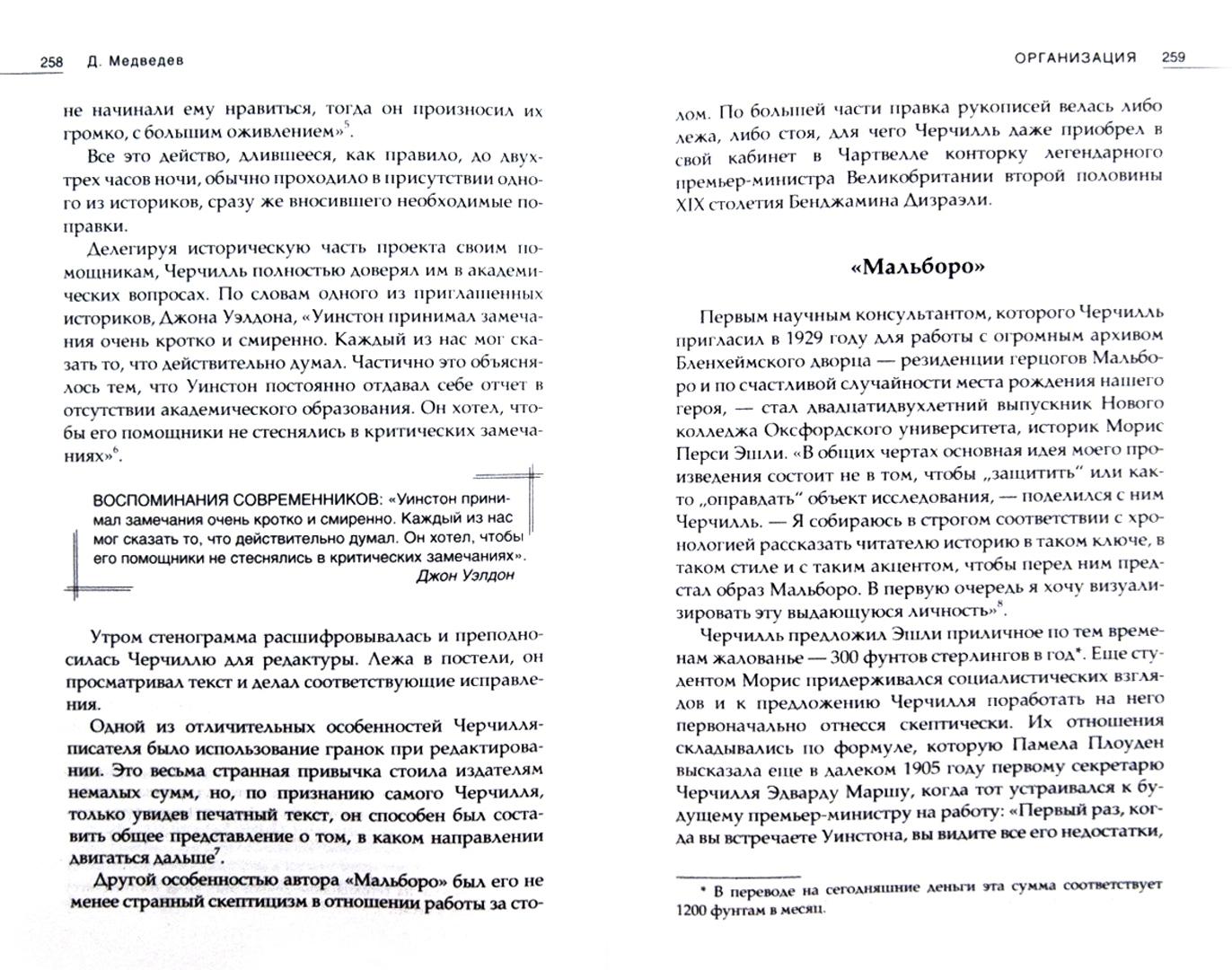 Иллюстрация 1 из 19 для Эффективный Черчилль - Дмитрий Медведев | Лабиринт - книги. Источник: Лабиринт