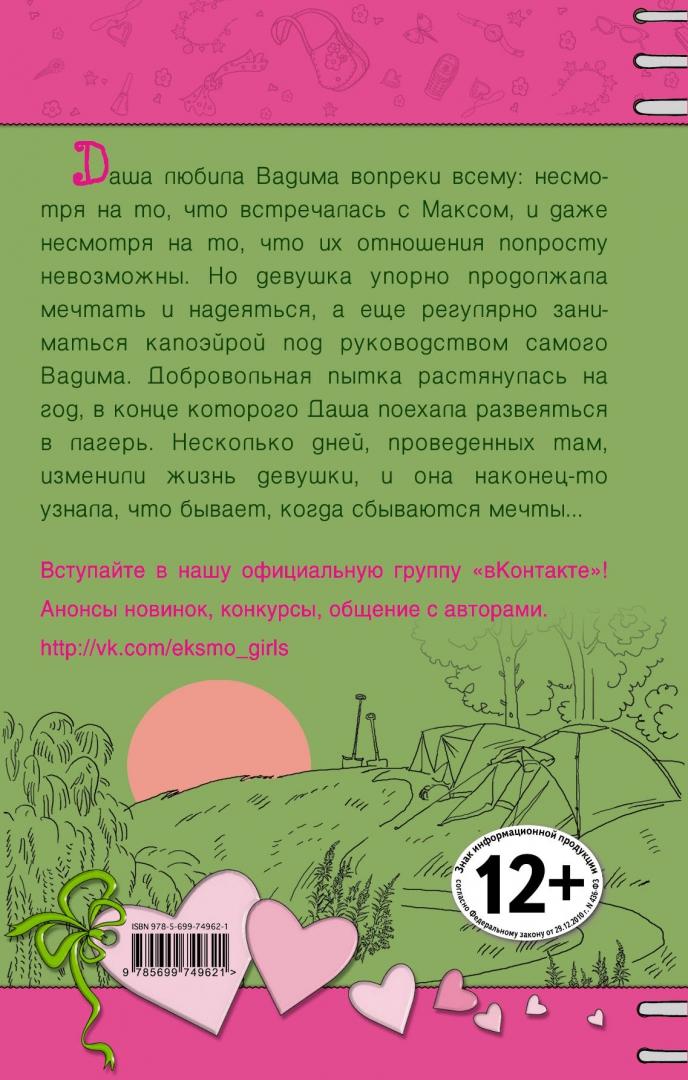 Иллюстрация 1 из 13 для Когда сбываются мечты - Анна Одувалова | Лабиринт - книги. Источник: Лабиринт