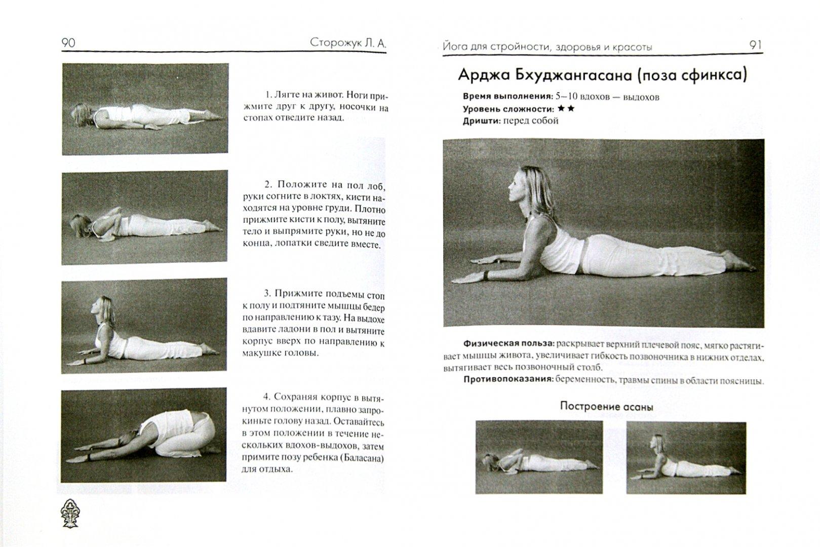 Иллюстрация 1 из 7 для Йога для стройности, здоровья и красоты - Лариса Сторожук   Лабиринт - книги. Источник: Лабиринт