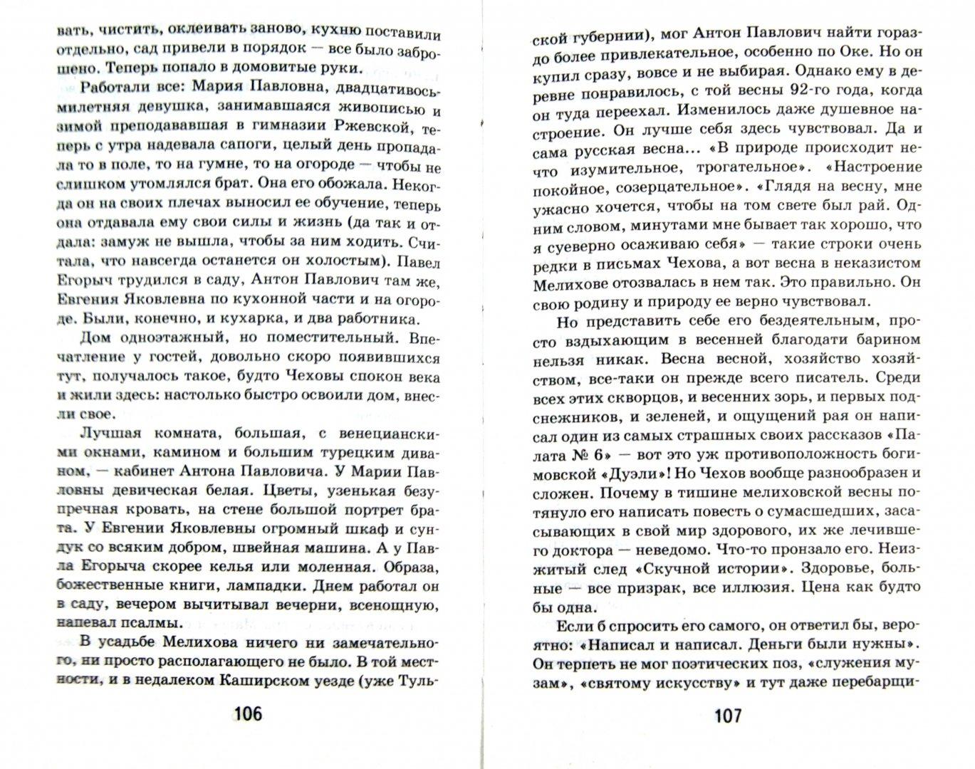 Иллюстрация 1 из 12 для Чехов - Борис Зайцев | Лабиринт - книги. Источник: Лабиринт