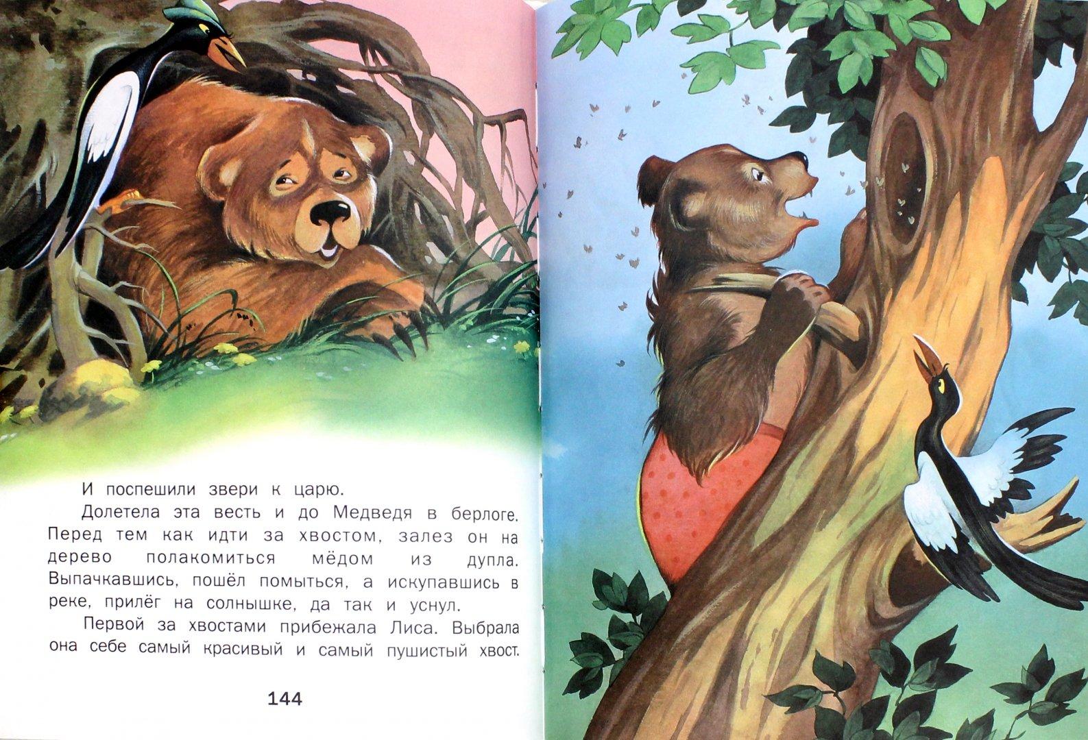 Иллюстрация 1 из 19 для Жила-была сказка | Лабиринт - книги. Источник: Лабиринт