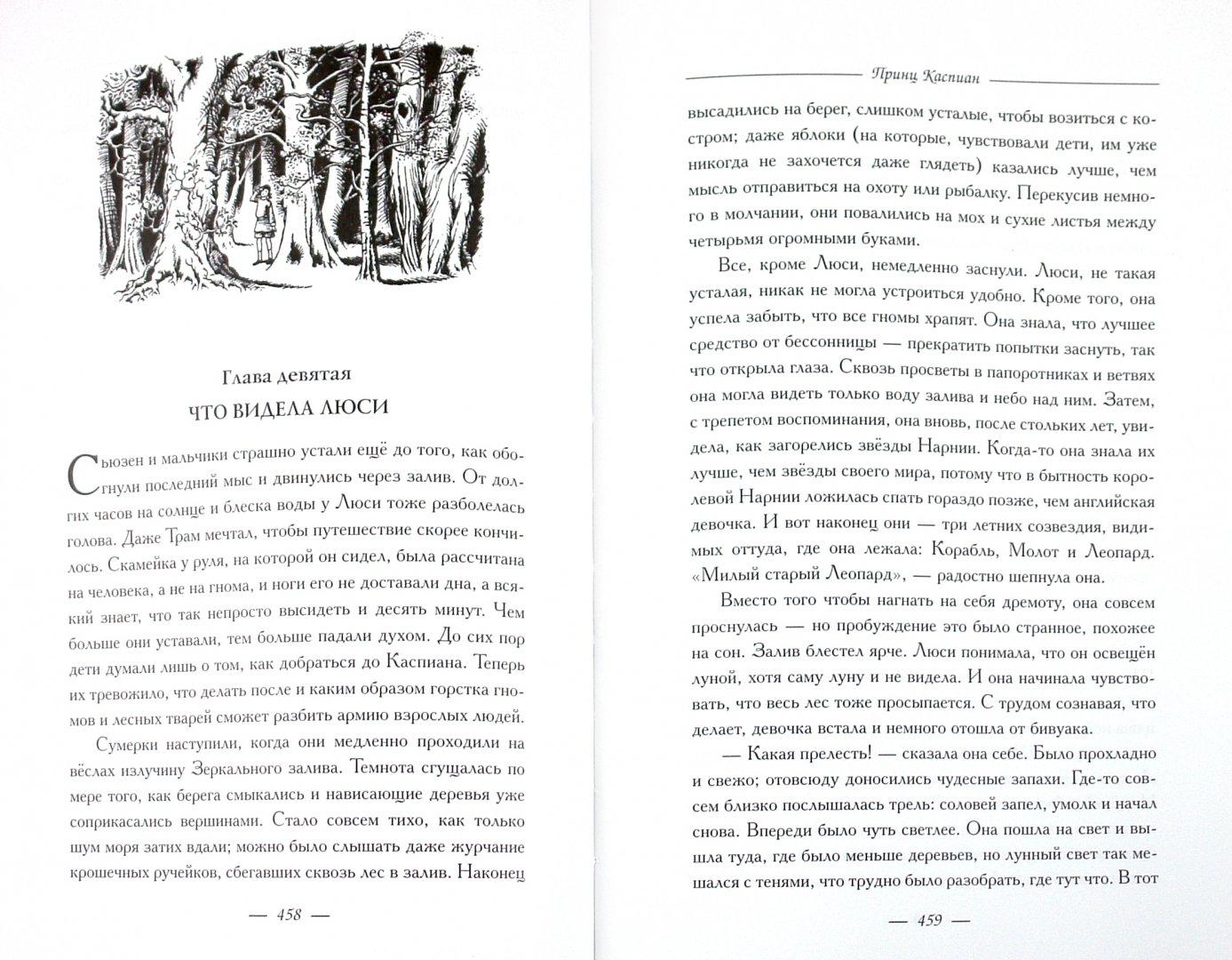 Иллюстрация 1 из 47 для Хроники Нарнии - Клайв Льюис | Лабиринт - книги. Источник: Лабиринт