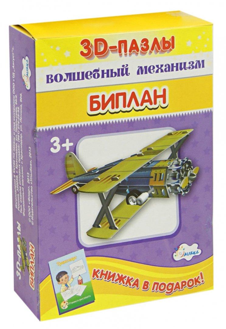 Иллюстрация 1 из 10 для Собираем фигуру. Биплан | Лабиринт - игрушки. Источник: Лабиринт