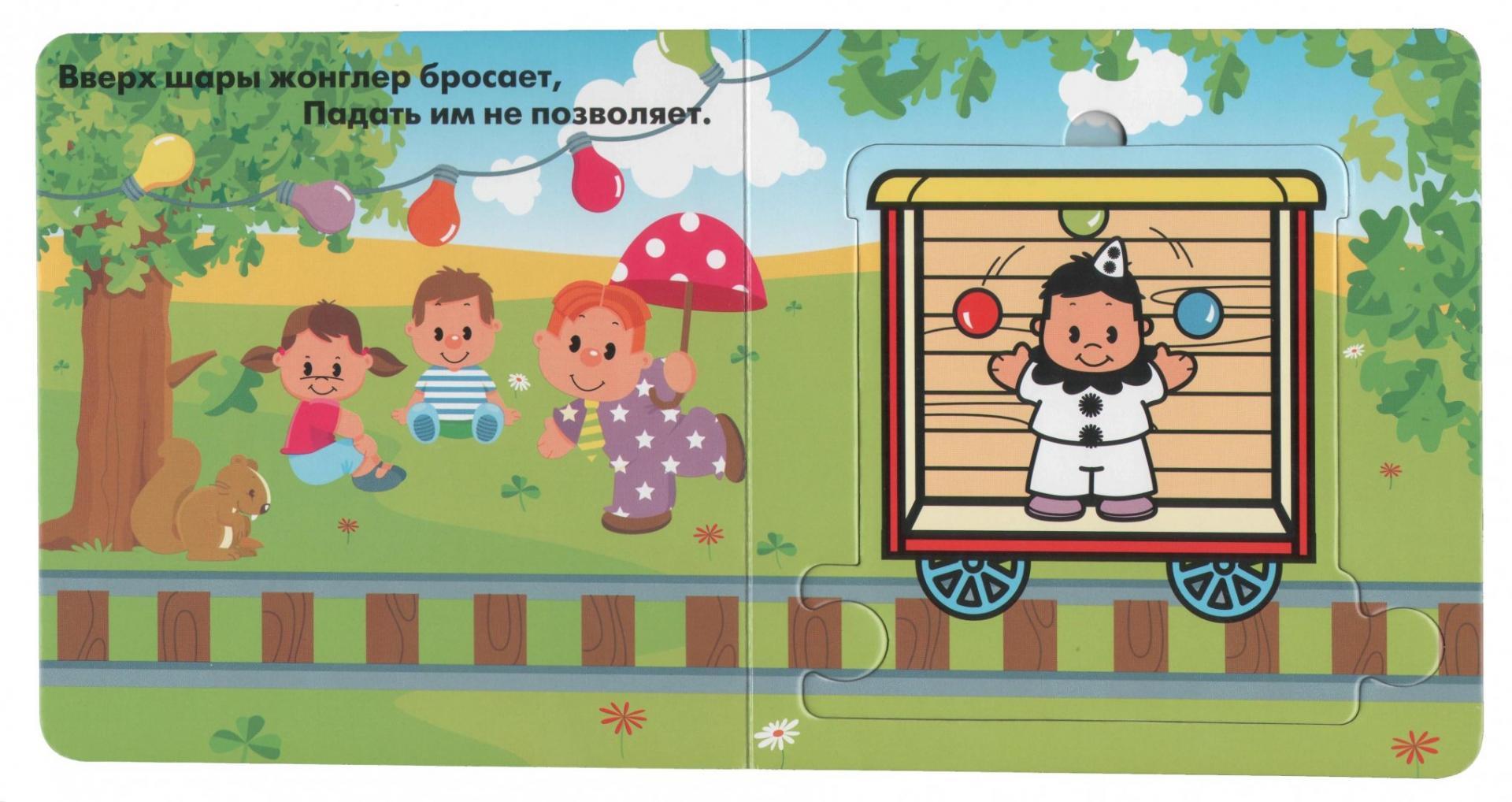 Иллюстрация 1 из 8 для Собери цепочку: Цирк | Лабиринт - книги. Источник: Лабиринт