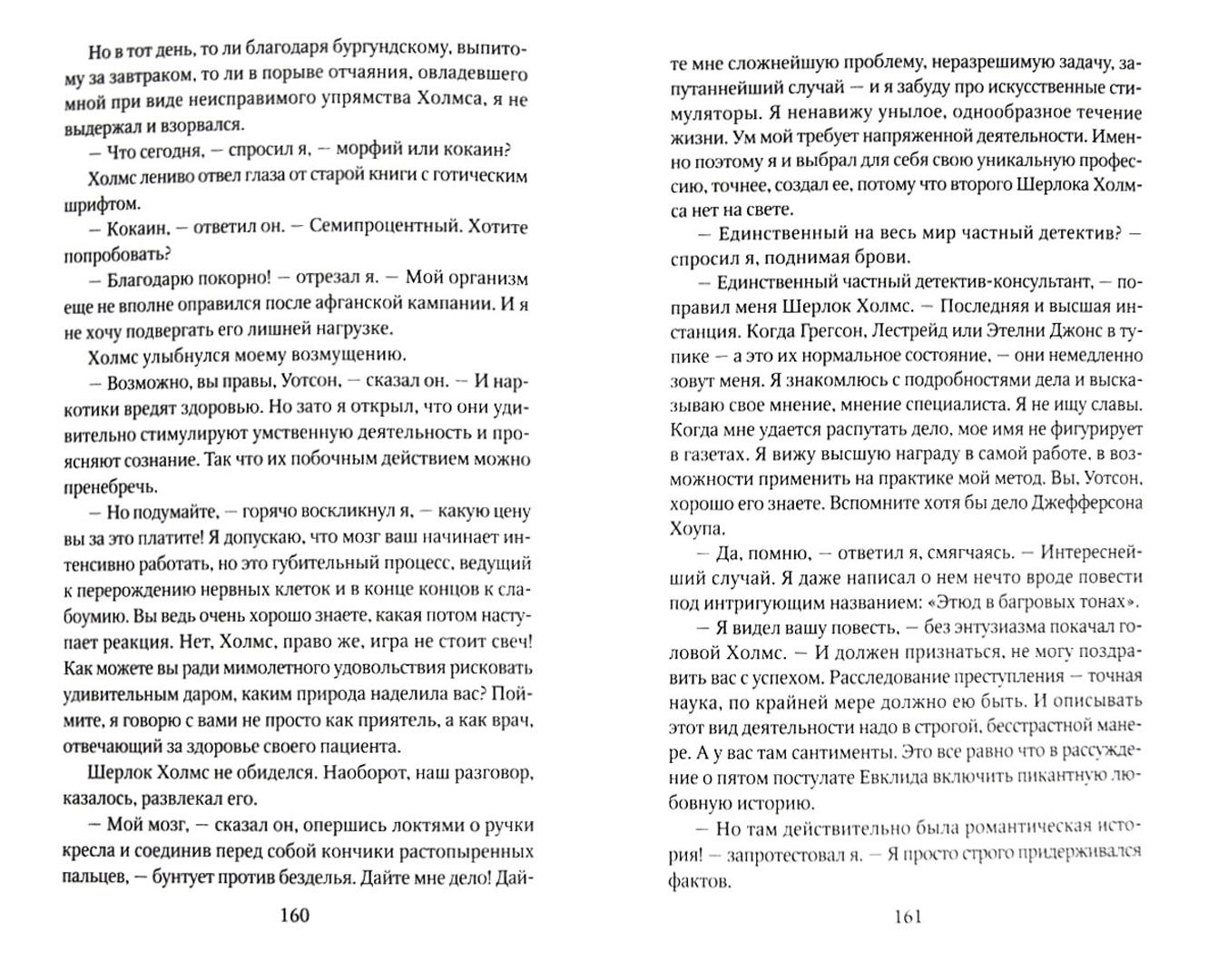 Иллюстрация 1 из 6 для Знаменитый Шерлок Холмс - Артур Дойл | Лабиринт - книги. Источник: Лабиринт