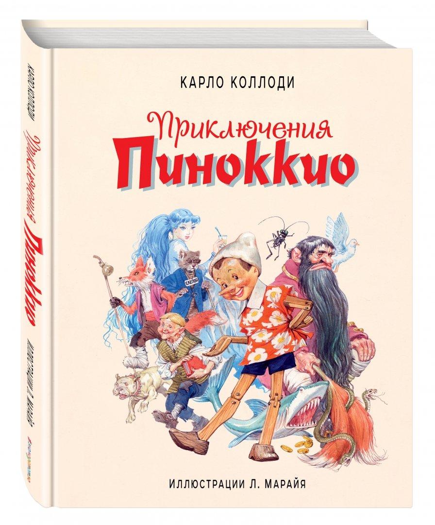 Иллюстрация 1 из 106 для Приключения Пиноккио - Карло Коллоди | Лабиринт - книги. Источник: Лабиринт