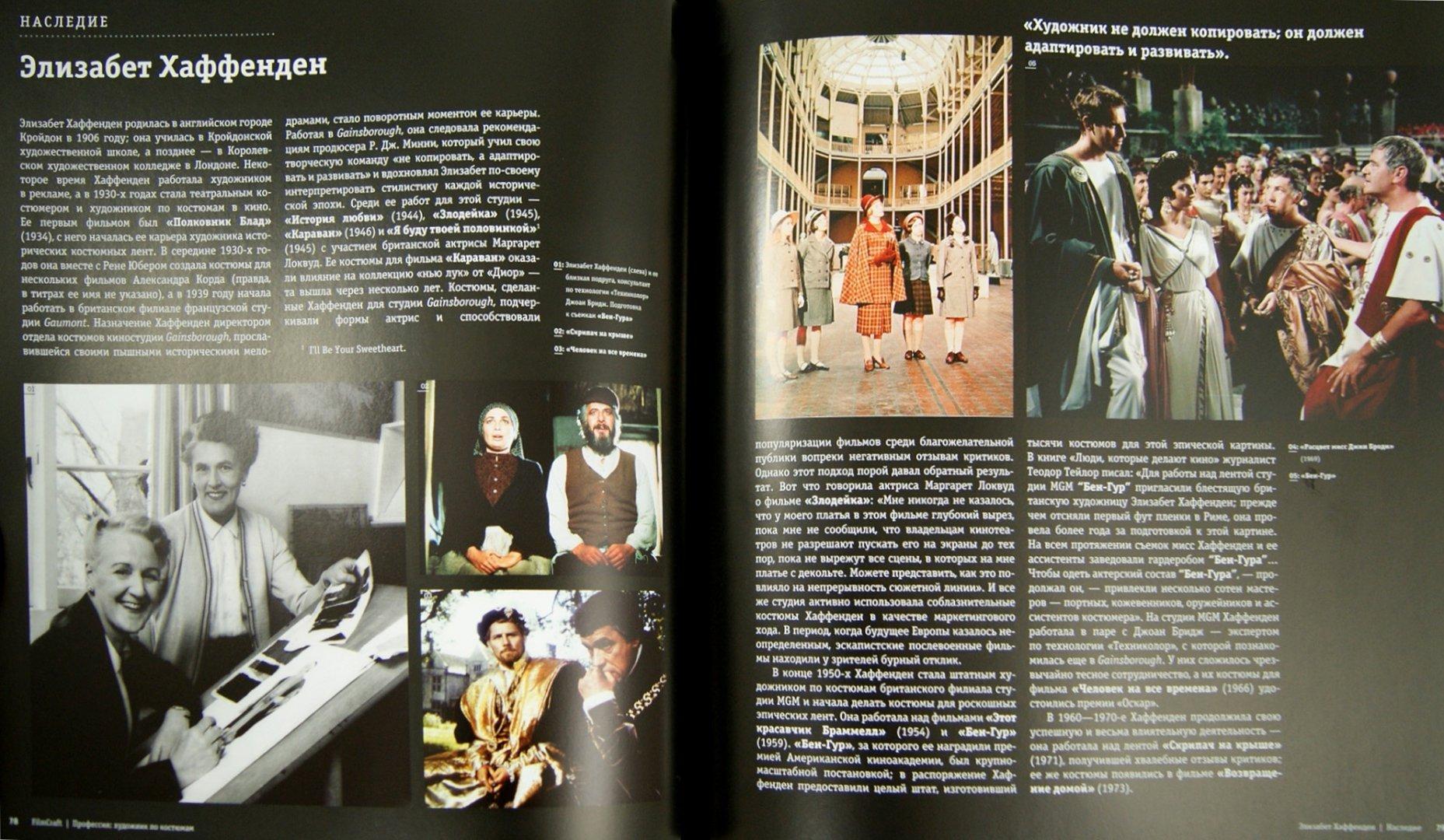 Иллюстрация 1 из 14 для Профессия: художник по костюмам - Лэндис Надулман   Лабиринт - книги. Источник: Лабиринт
