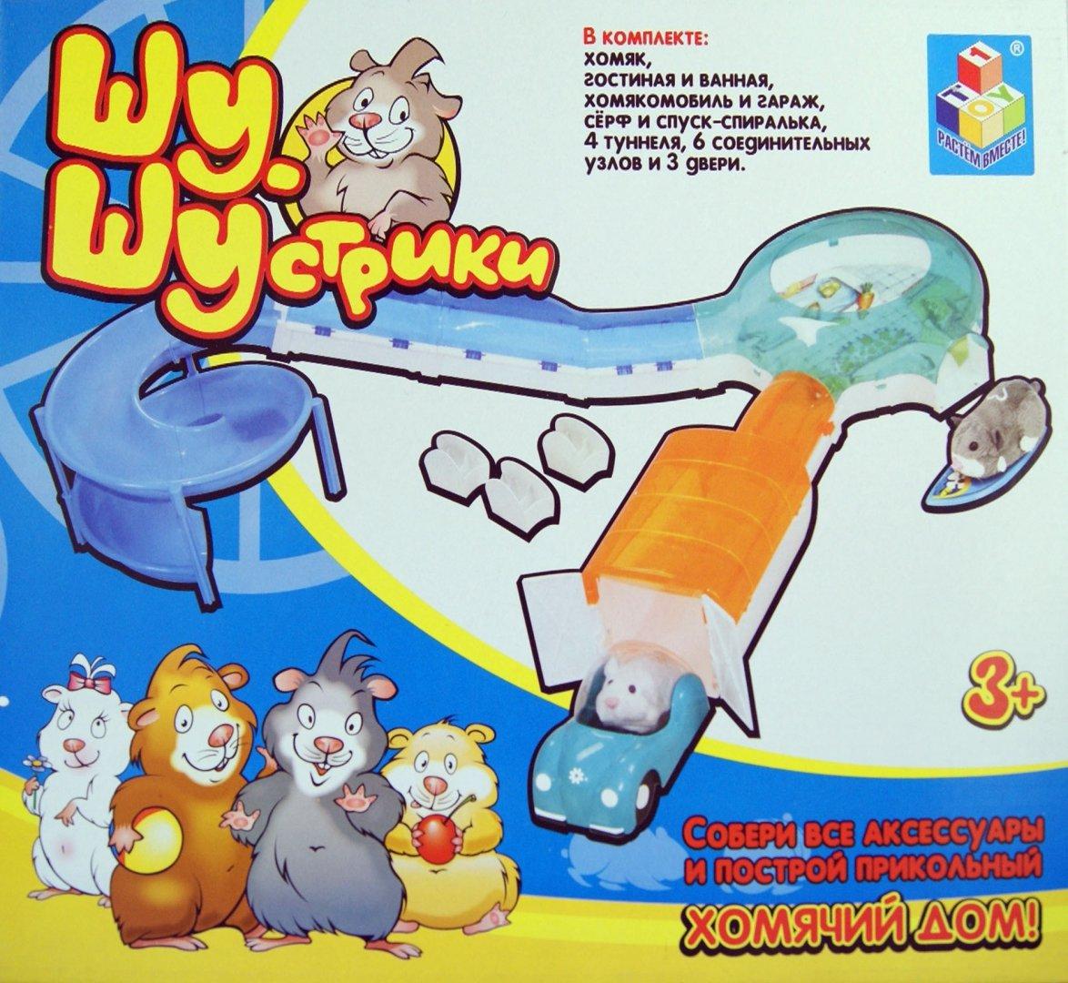 Иллюстрация 1 из 7 для Шу-Шустрики. Набор. Хомяк+аксессуары (Т53922) | Лабиринт - игрушки. Источник: Лабиринт