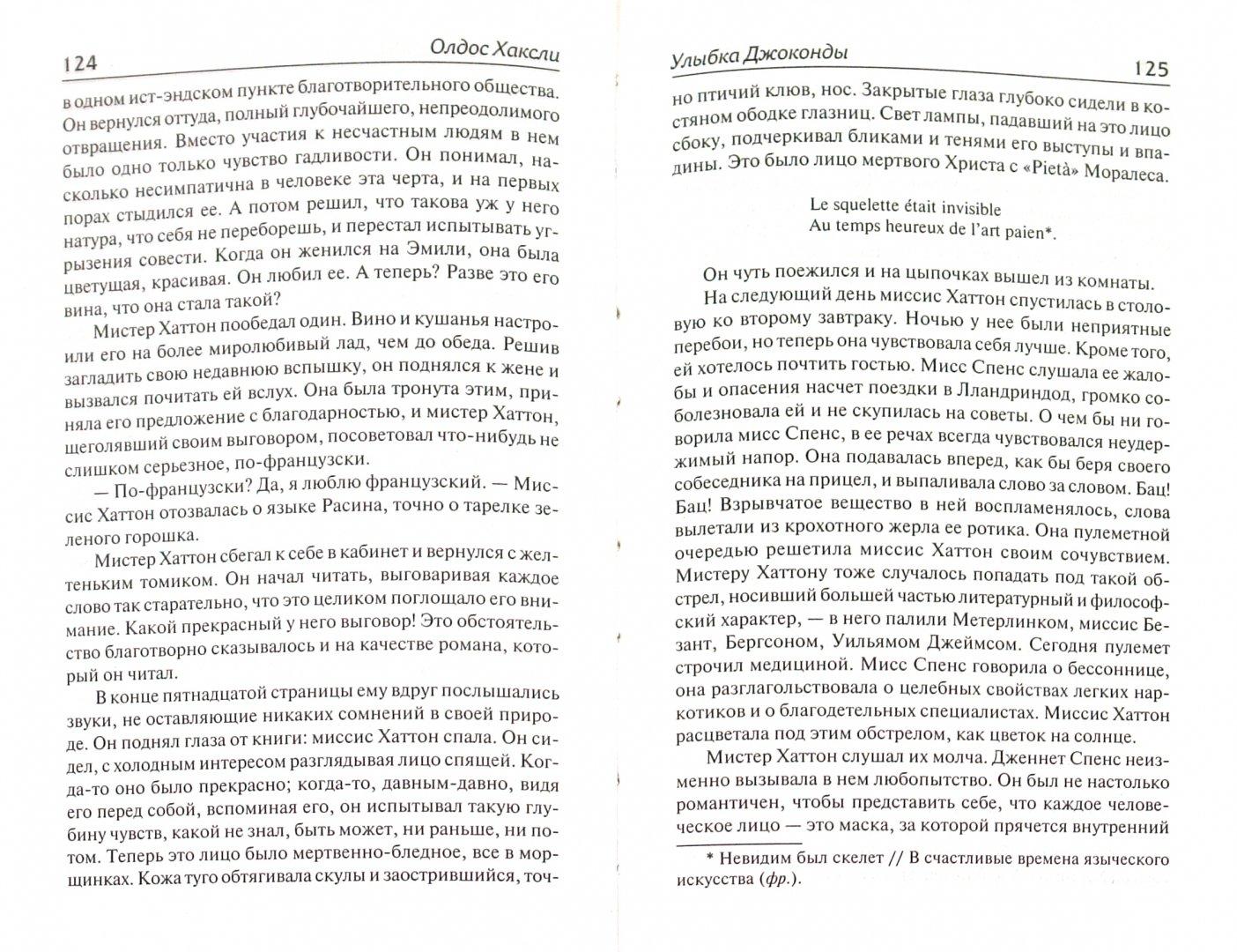 Иллюстрация 1 из 24 для Волшебница крестная и другие новеллы - Олдос Хаксли | Лабиринт - книги. Источник: Лабиринт