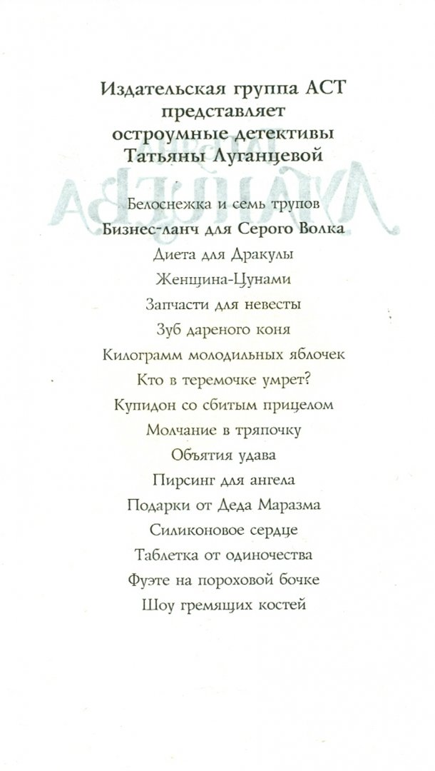 Иллюстрация 1 из 22 для Бизнес-ланч для Серого Волка - Татьяна Луганцева | Лабиринт - книги. Источник: Лабиринт