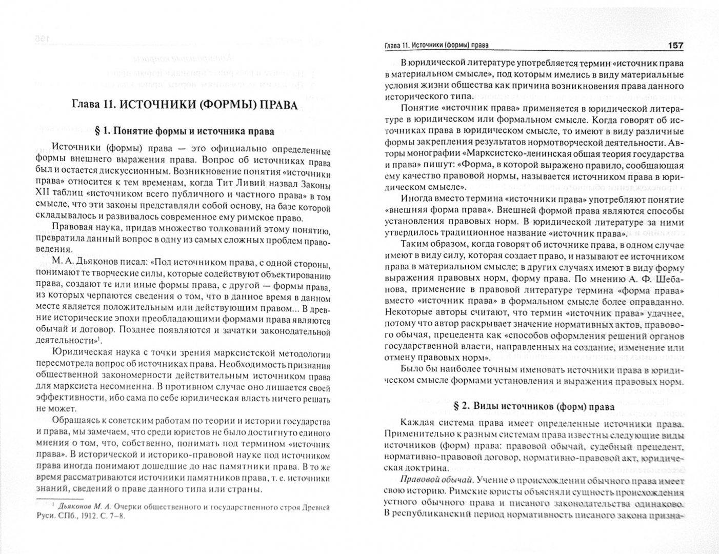 Иллюстрация 1 из 5 для Теория государства и права. Учебник - Малько, Липинский, Гогин   Лабиринт - книги. Источник: Лабиринт