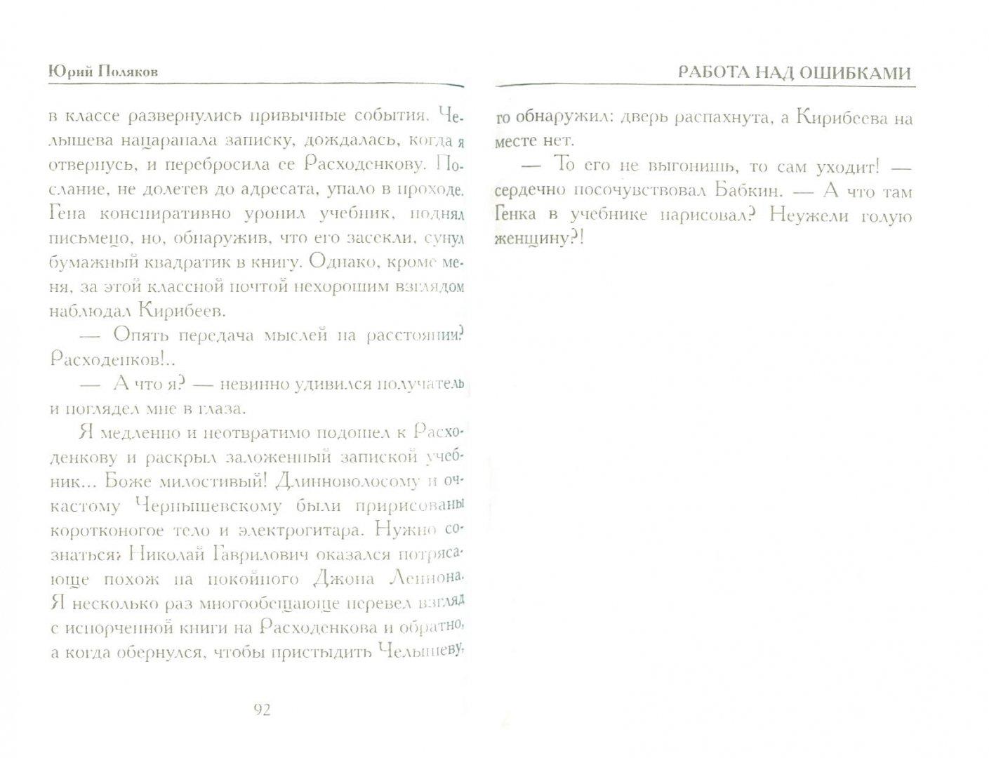 Иллюстрация 1 из 21 для Работа над ошибками - Юрий Поляков | Лабиринт - книги. Источник: Лабиринт