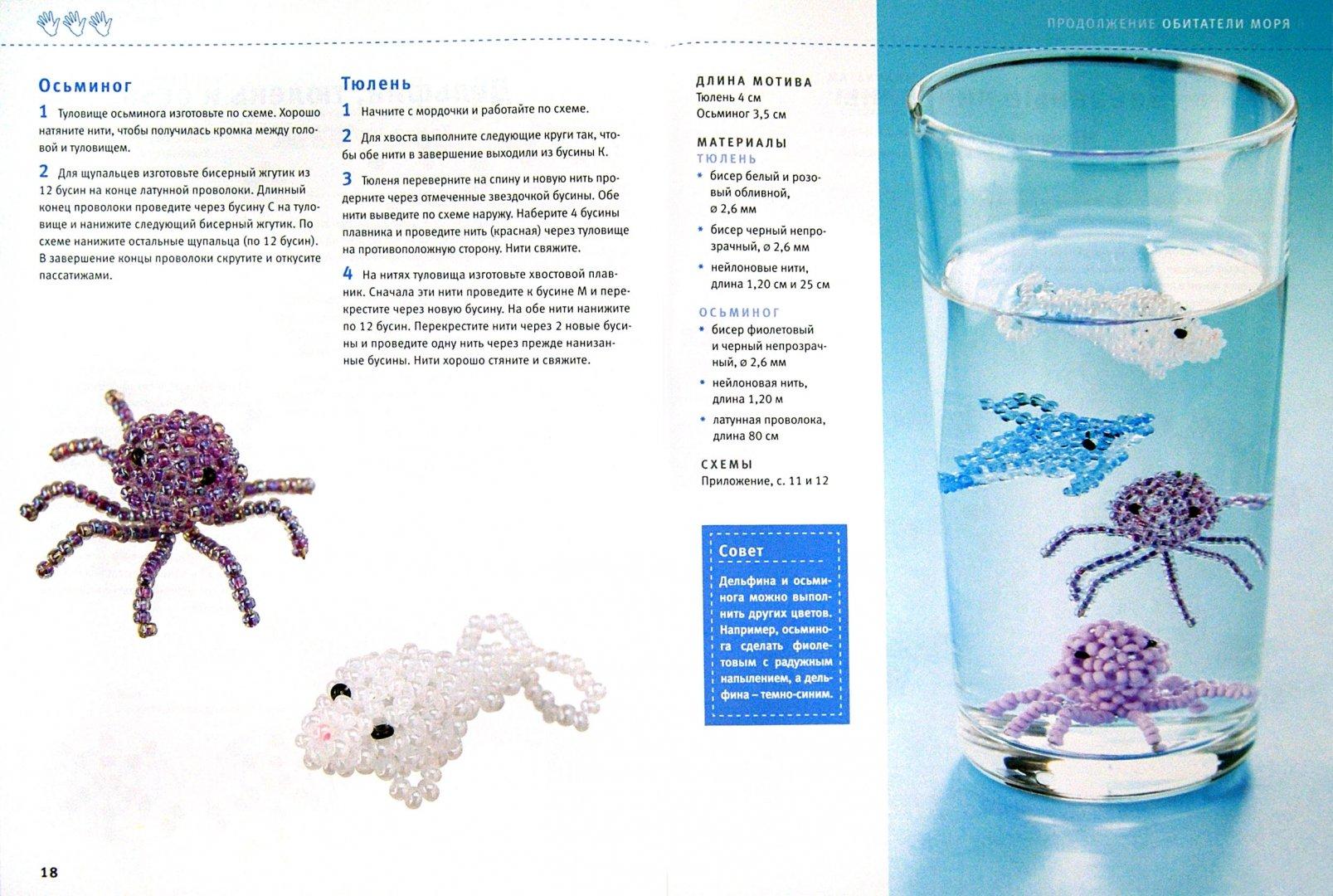 Иллюстрация 1 из 14 для Мини-зверушки из бисера. Японская техника - Христиане Брюнинг | Лабиринт - книги. Источник: Лабиринт